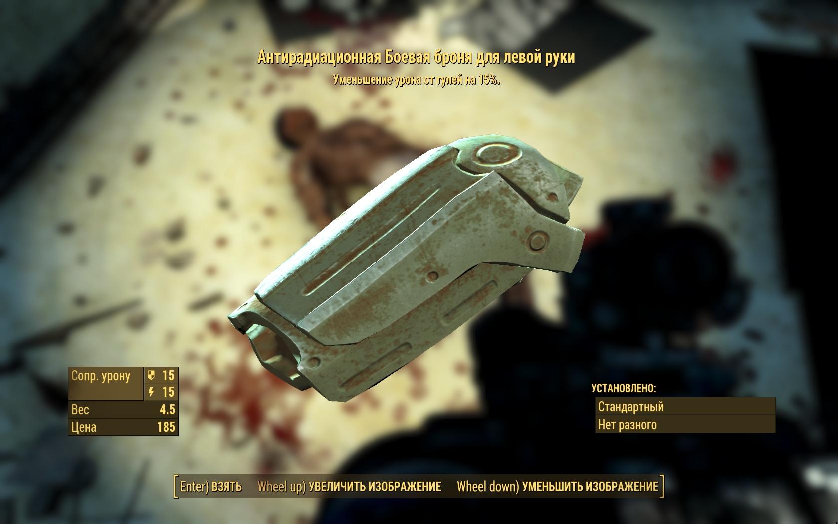Антирадиационная боевая броня для левой руки - Fallout 4 Антирадиационная, броня, Одежда