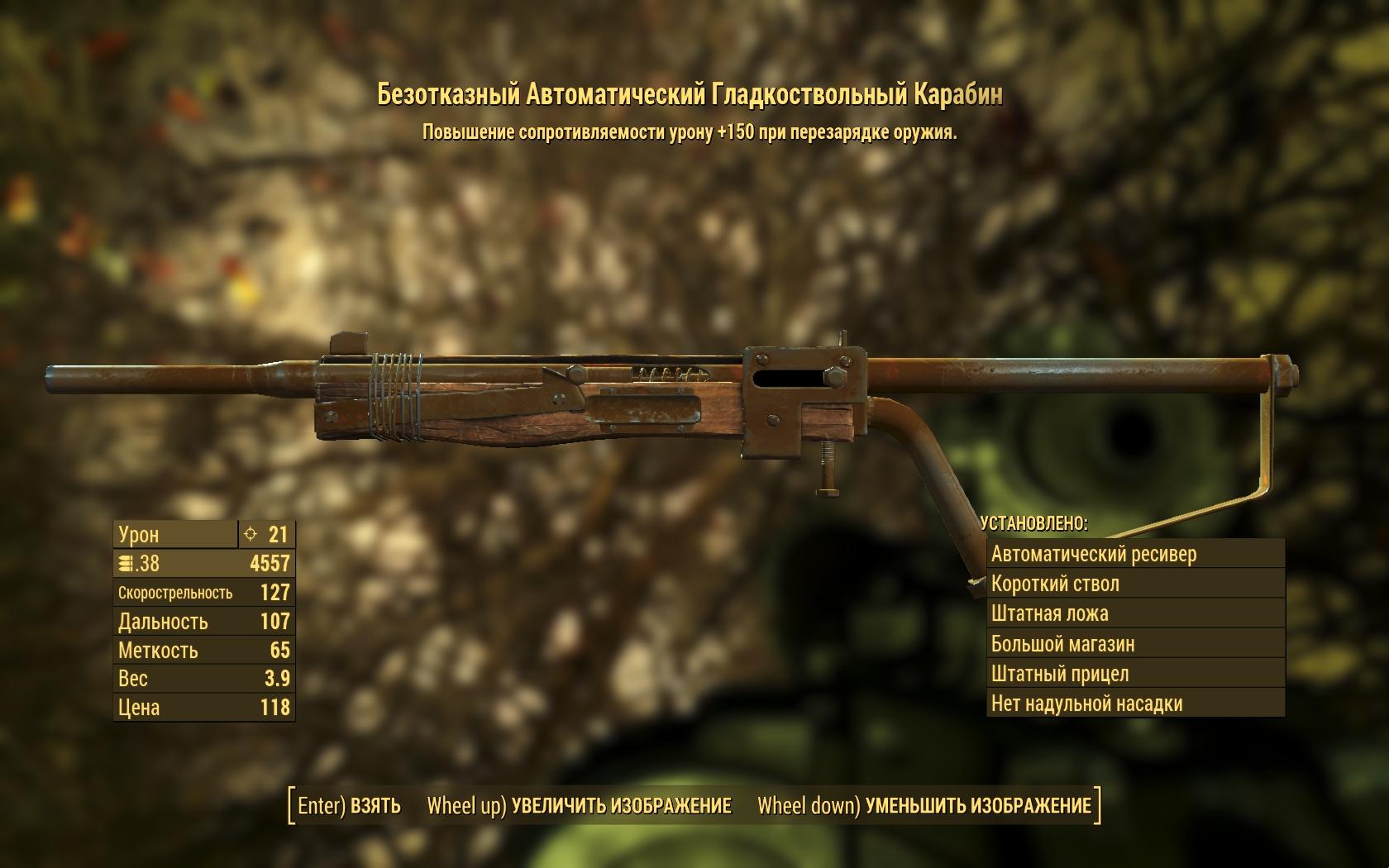 карабин - Fallout 4 автоматический, Безотказный, гладкоствольный, Оружие