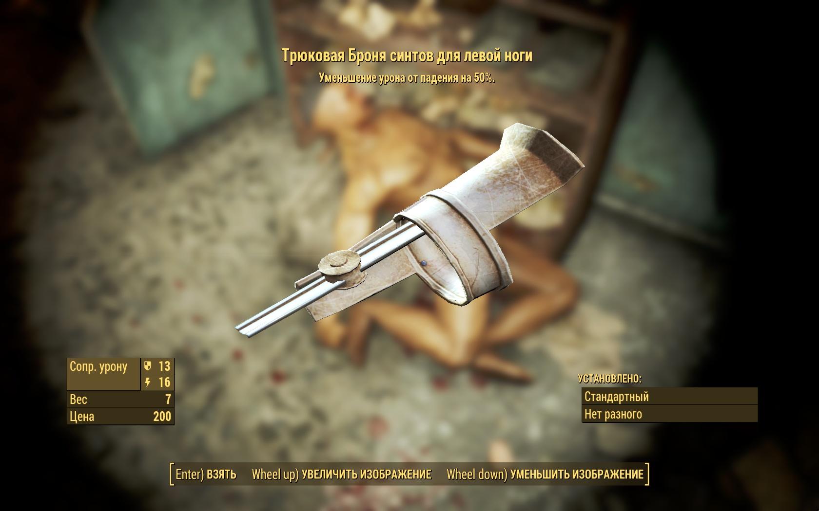 Трюковая броня синтов для левой ноги - Fallout 4 броня, Одежда, Трюковая