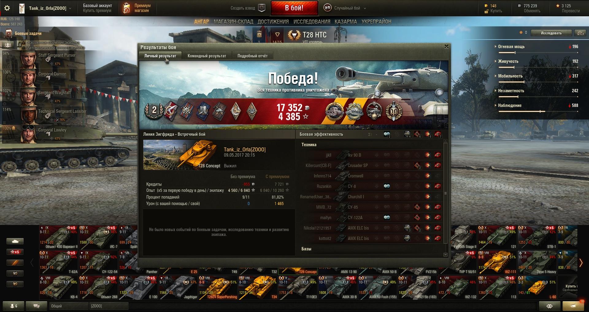 Снова нагибы - World of Tanks мастер воин куча медалек, отметка на пушке, рак