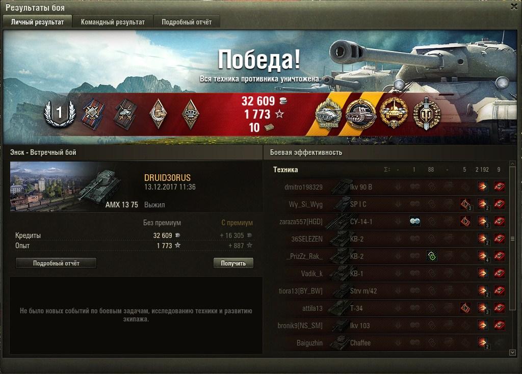 Мои первые Редли и Колобанова, никогда не забуду этот бой. - World of Tanks
