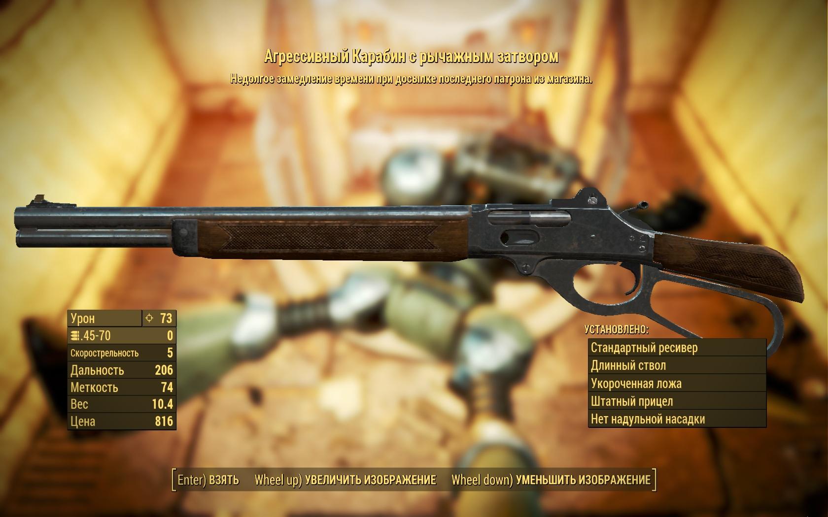карабин - Fallout 4 Агрессивный, Оружие, рычажный