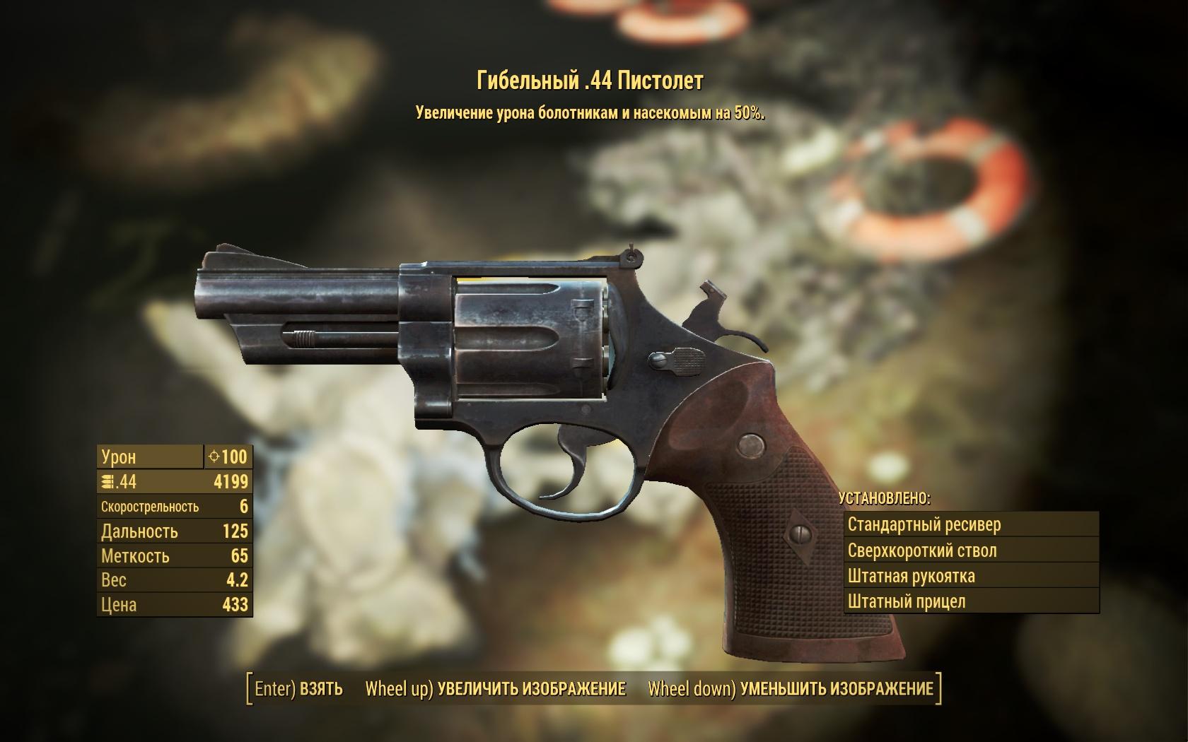 Гибельный .44 пистолет - Fallout 4 .44, Гибельный, Оружие
