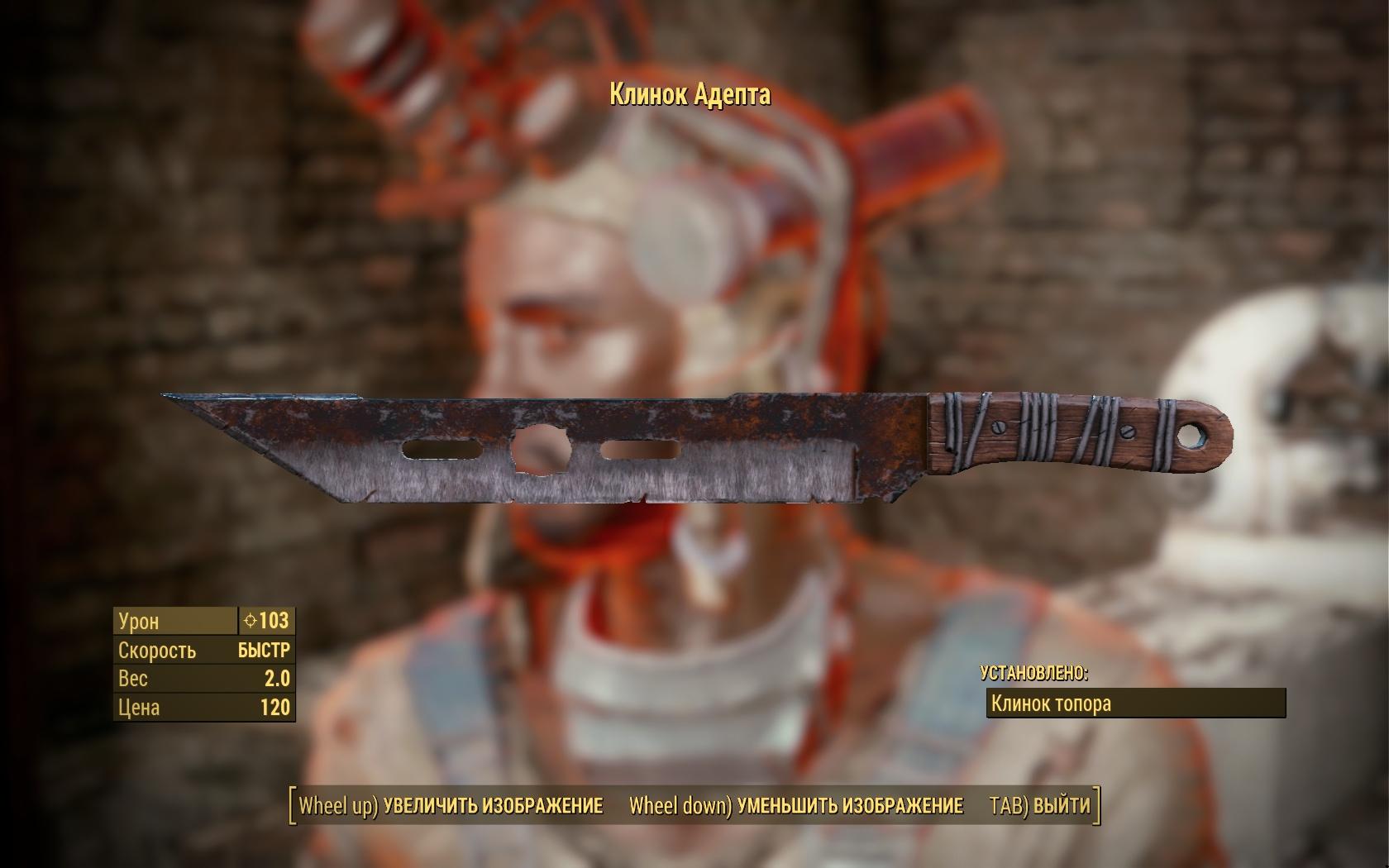 Клинок Адепта - Fallout 4 Адепты, Клинок, Оружие