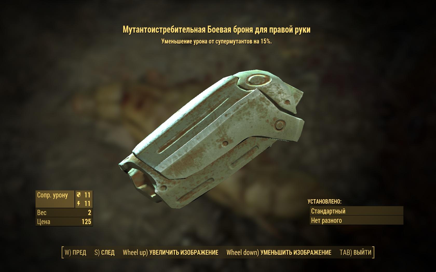 Мутантоистребительная боевая броня для правой руки - Fallout 4 броня, Мутантоистребительная, Одежда