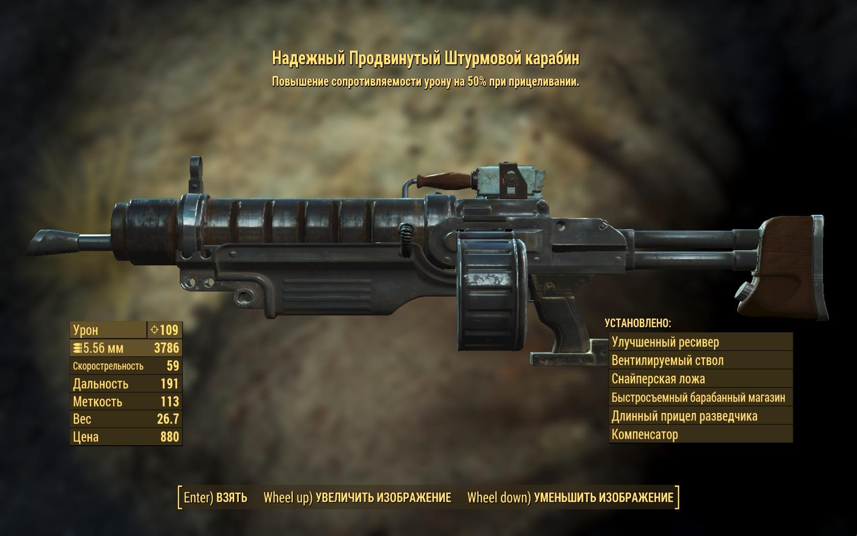 карабин - Fallout 4 Надёжный, Оружие, продвинутый, штурмовой