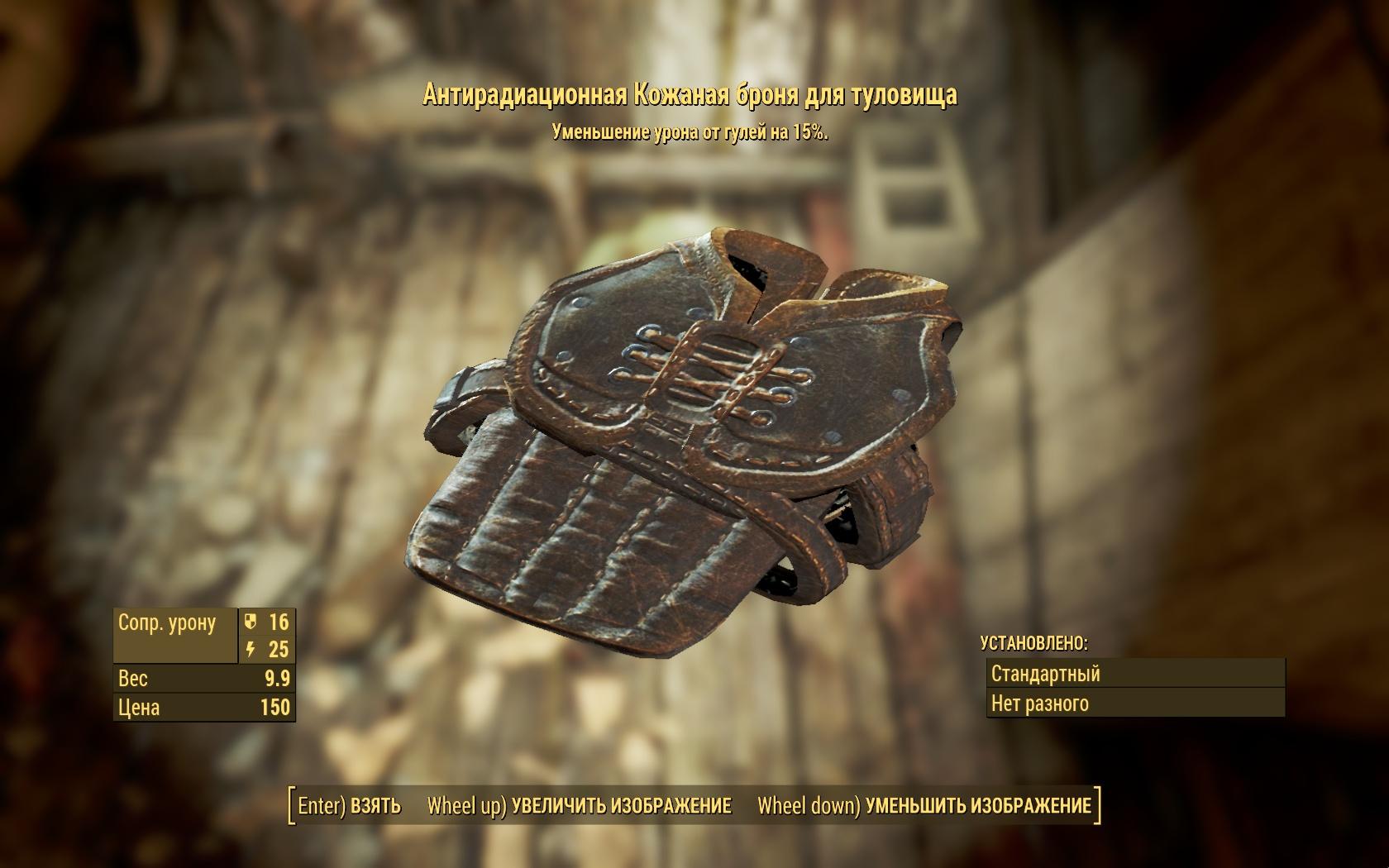 Антирадиационная кожаная броня для туловища - Fallout 4 Антирадиационная, броня, кожаная, Одежда