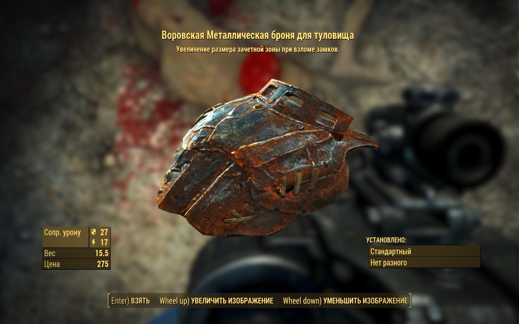 Воровская металлическая броня для туловища - Fallout 4 броня, Воровская, металлическая, Одежда