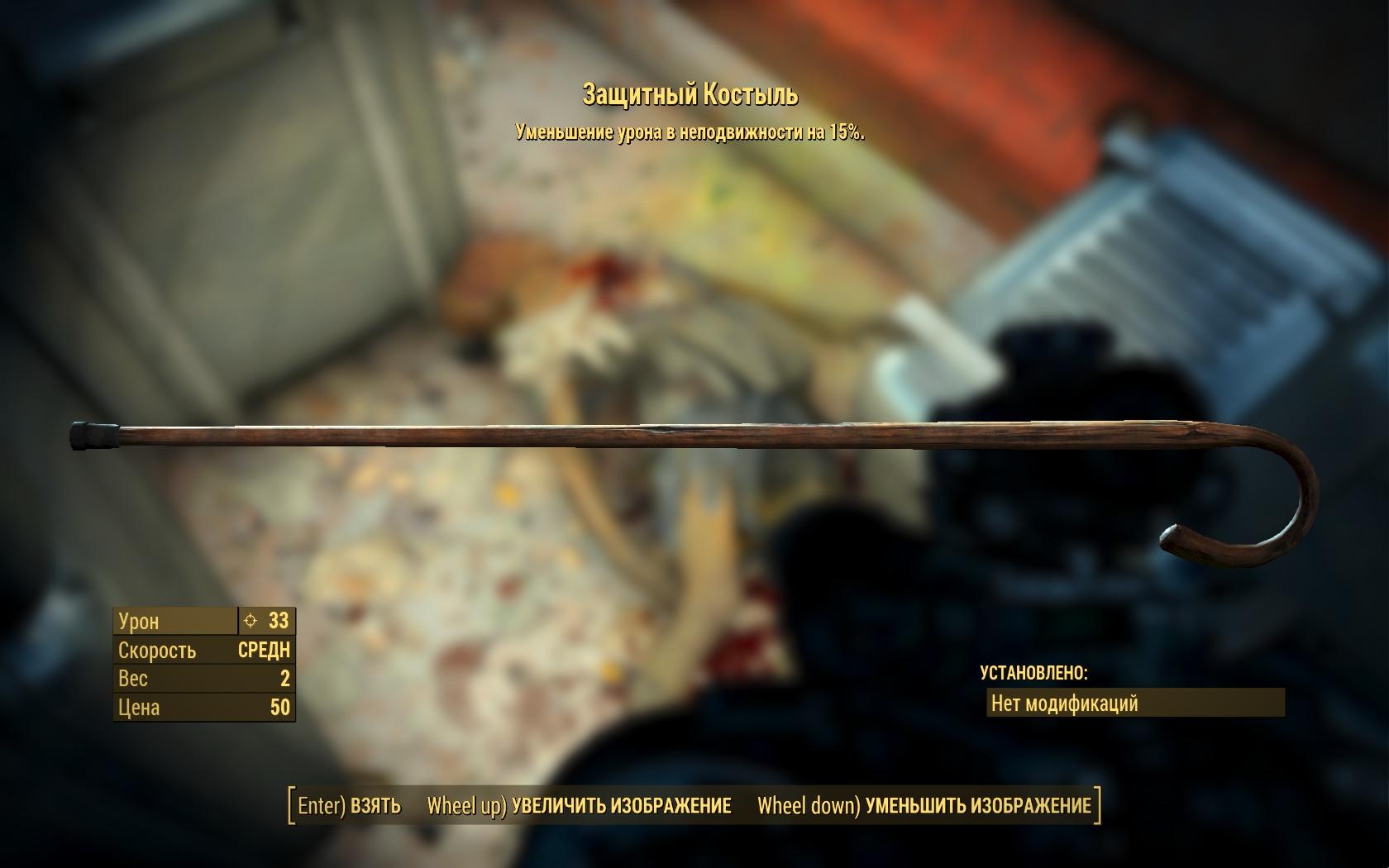 Защитный костыль - Fallout 4 Защитный, Оружие