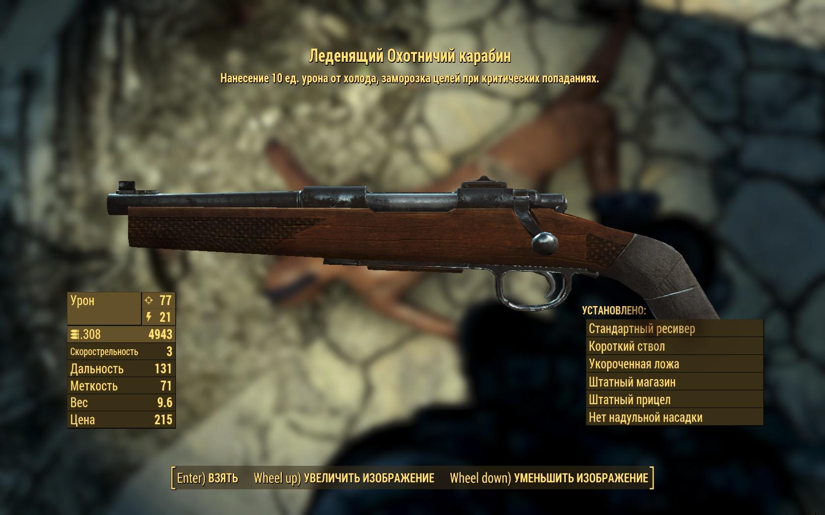 карабин - Fallout 4 Леденящий, Оружие, охотничий