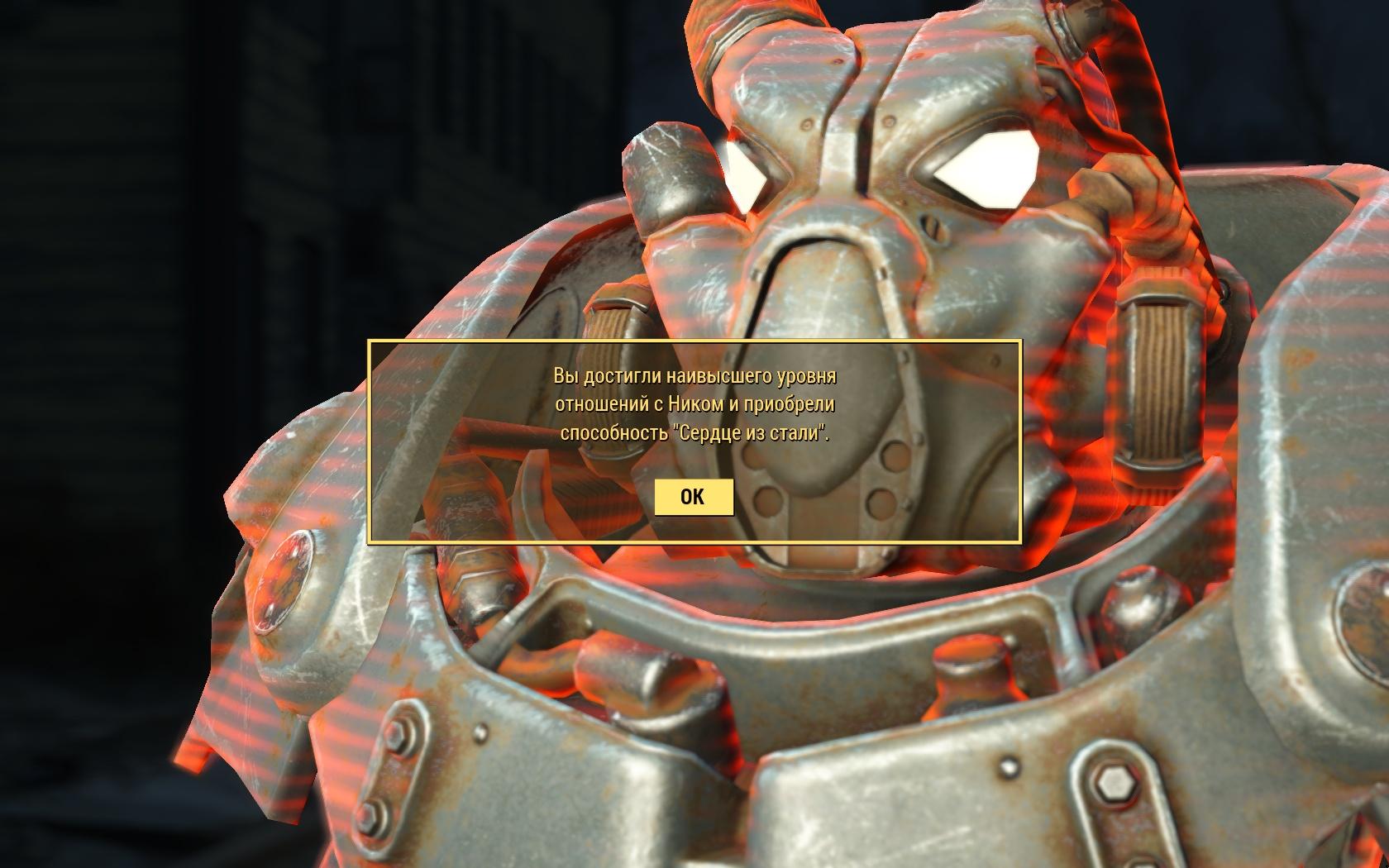 Ник Валентайн. Наивысший уровень отношений - Fallout 4 Валентайн, Ник Валентайн, Сердце из стали, способность