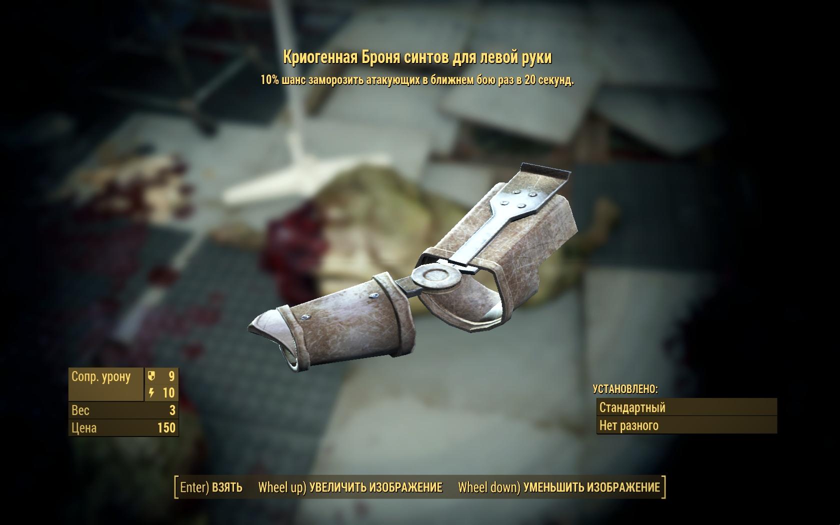 Криогенная броня синтов для левой руки - Fallout 4 броня, Криогенная, Одежда