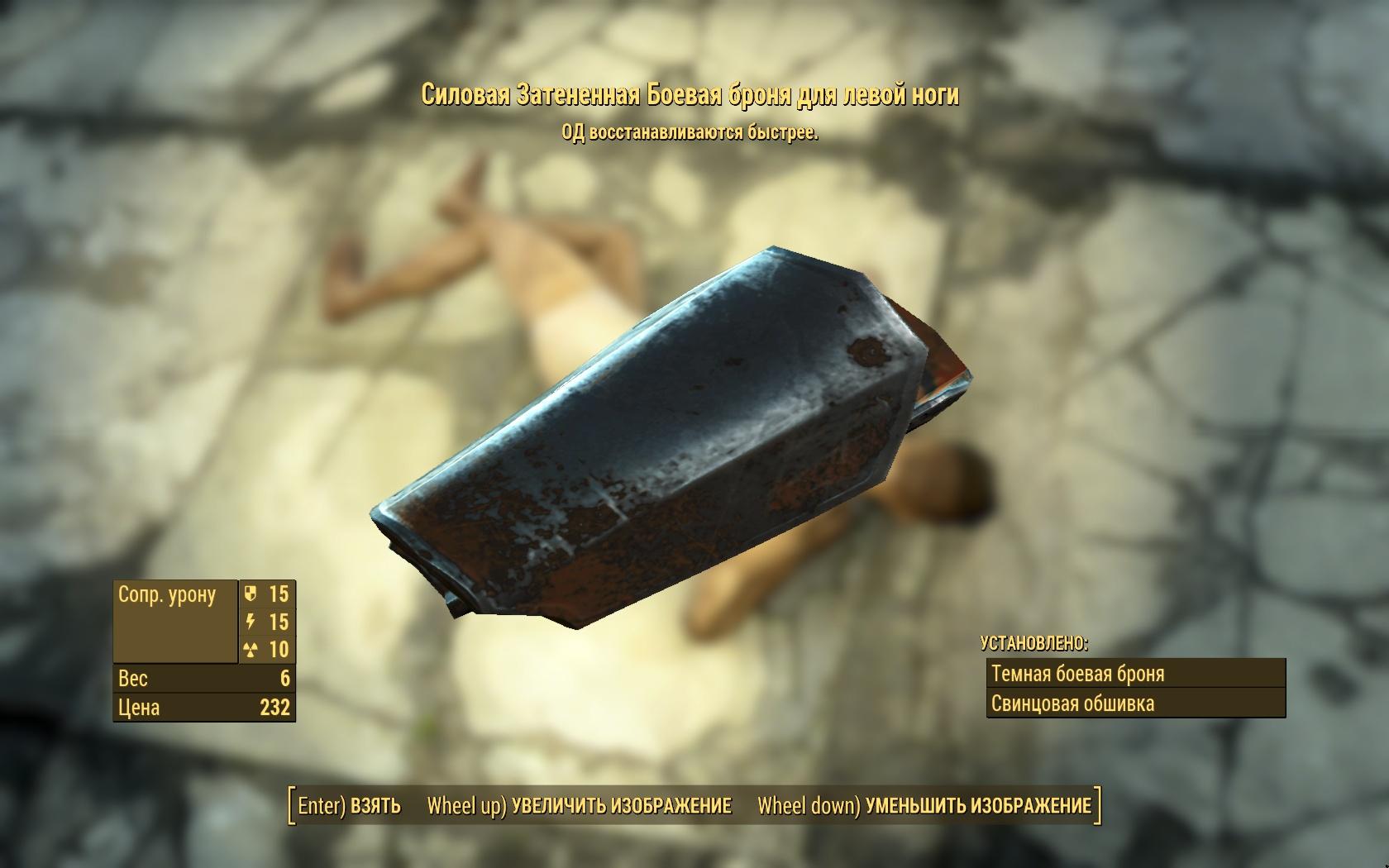 Силовая затенённая боевая броня для левой ноги - Fallout 4 броня, затенённая, Одежда, Силовая
