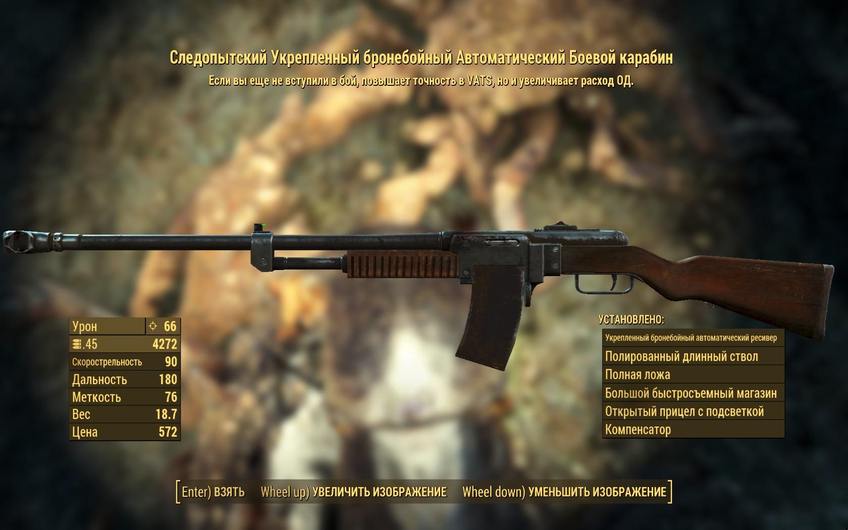 карабин - Fallout 4 автоматический, боевой, бронебойный, Оружие, Следопытский, укреплённый