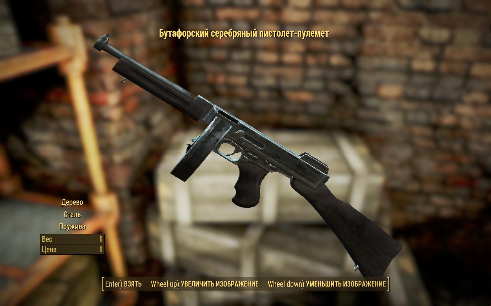 Бутафорский серебряный пистолет-пулемёт (Хьюбрис Комикс) - Fallout 4 Бутафорский, Комикс, Оружие, пистолет-пулемёт, серебряный, Хьюбрис, Хьюбрис Комикс