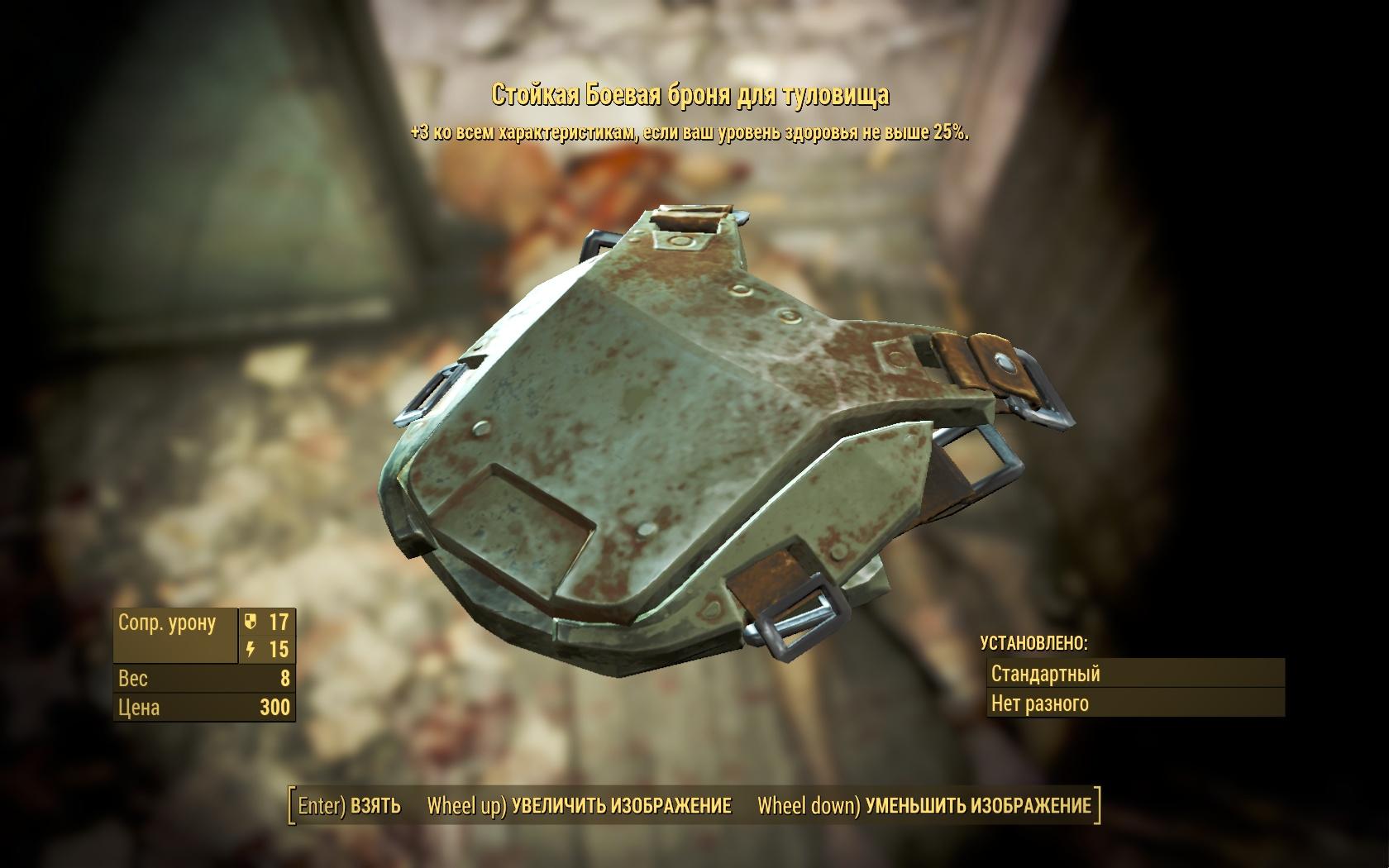 Стойкая боевая броня для туловища - Fallout 4 броня, Одежда, Стойкая