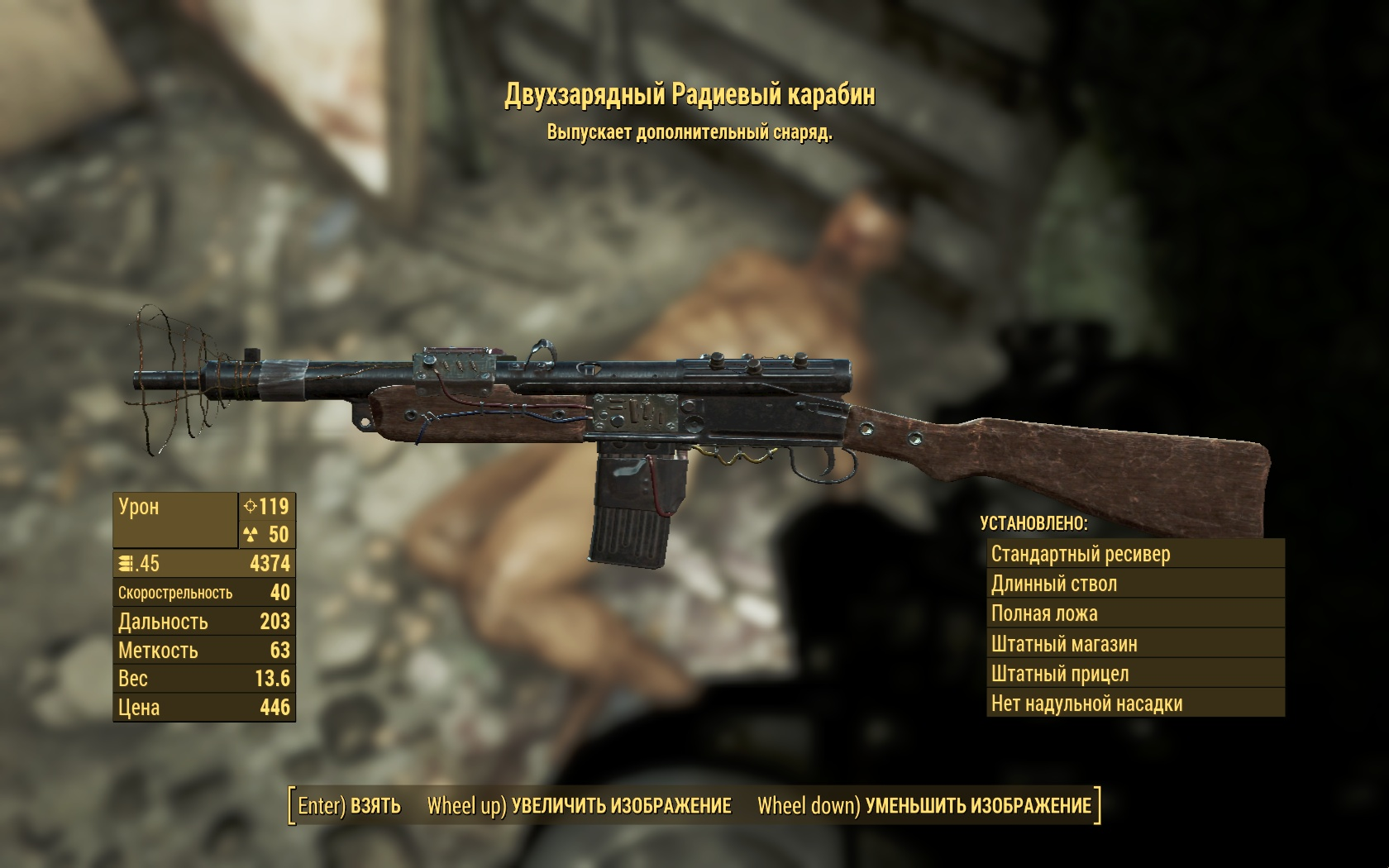 карабин - Fallout 4 Двухзарядный, Оружие, радиевый