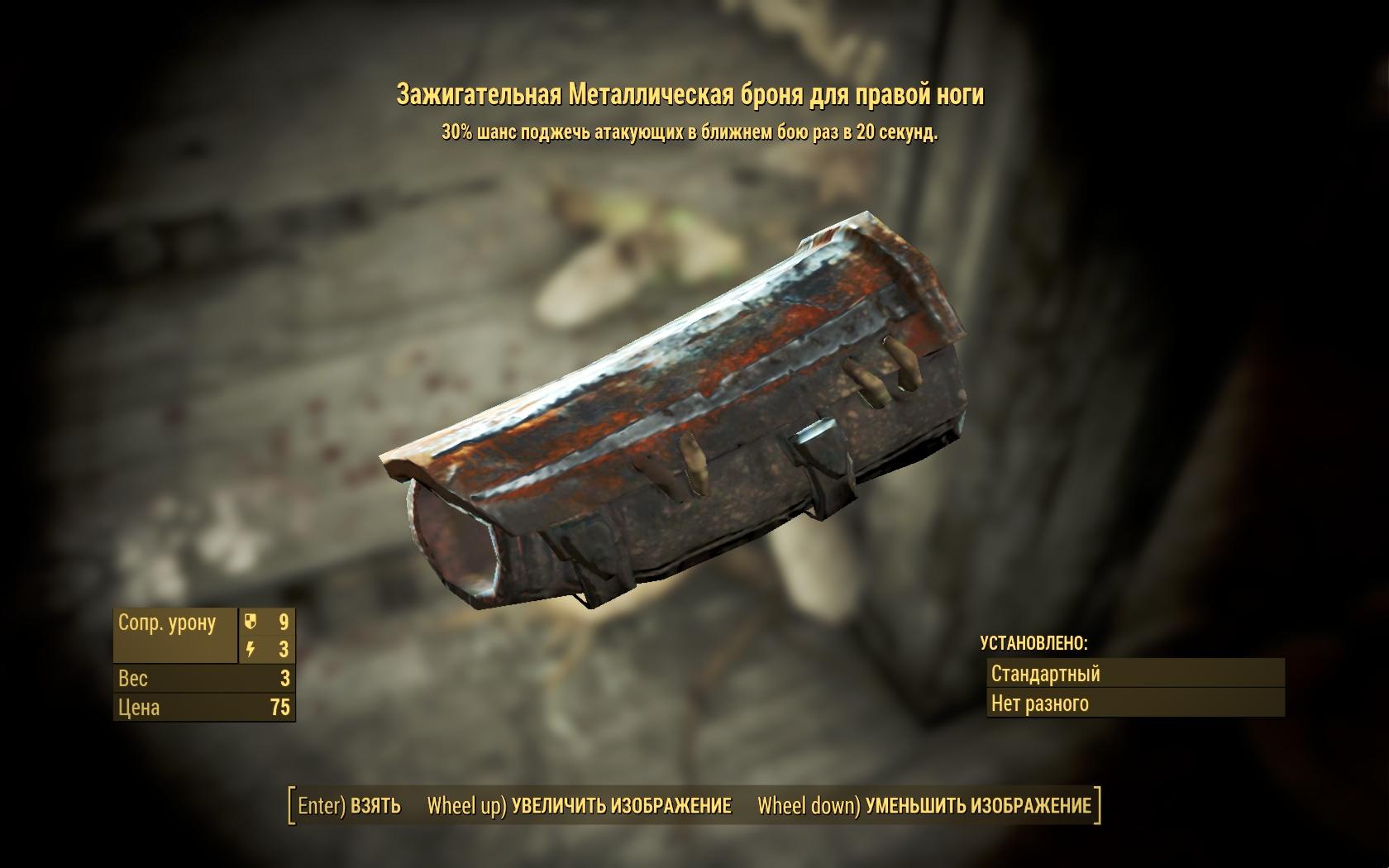 Зажигательная металлическая броня для правой ноги - Fallout 4 броня, Зажигательная, металлическая, Одежда