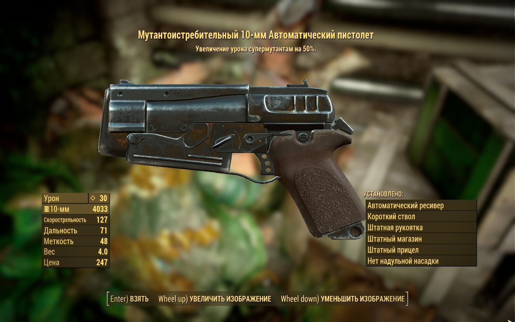 Мутантоистребительный 10-мм автоматический пистолет - Fallout 4 10-мм, автоматический, Мутантоистребительный, Оружие