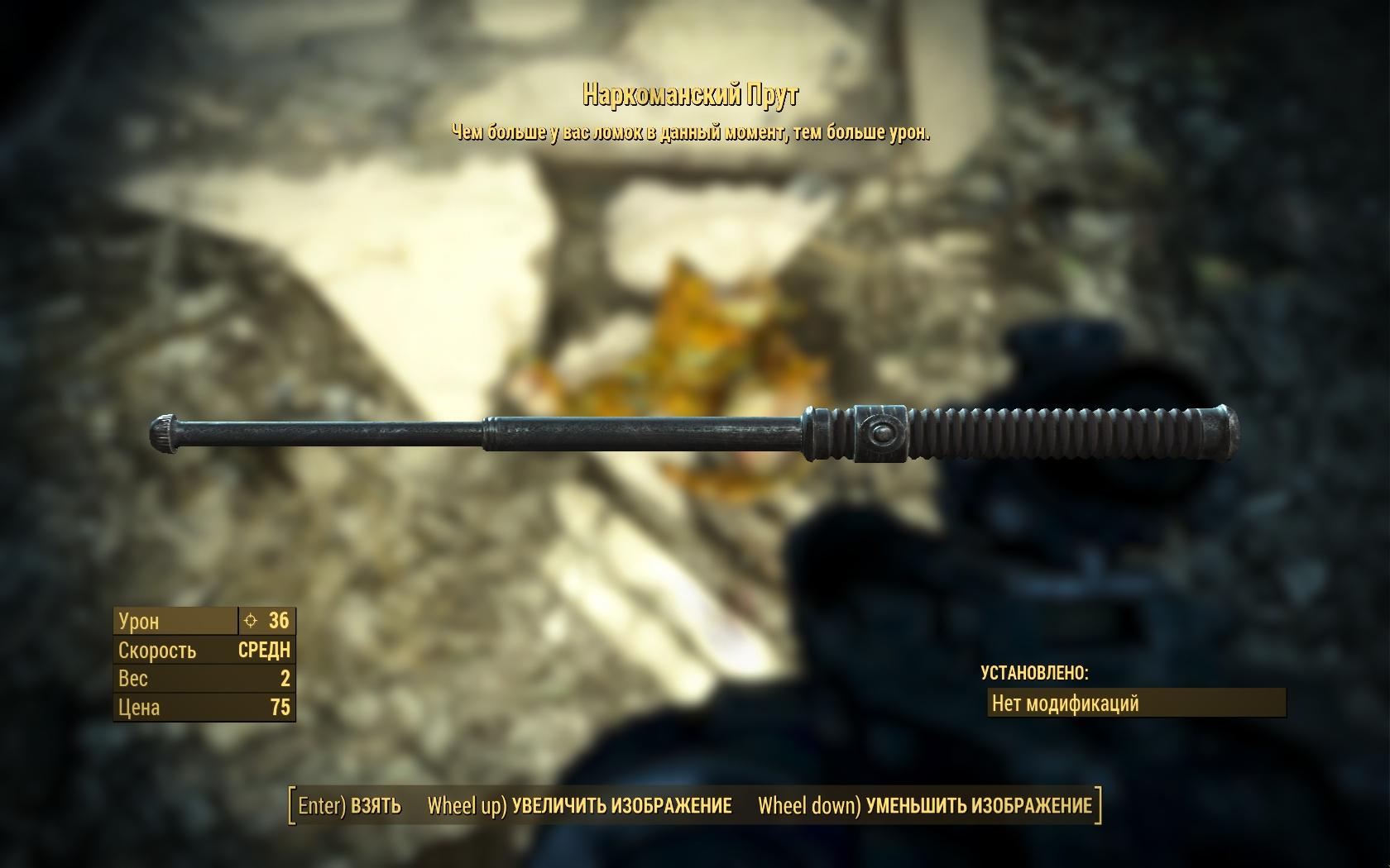 Наркоманский прут - Fallout 4 Наркоманский, Оружие, прут