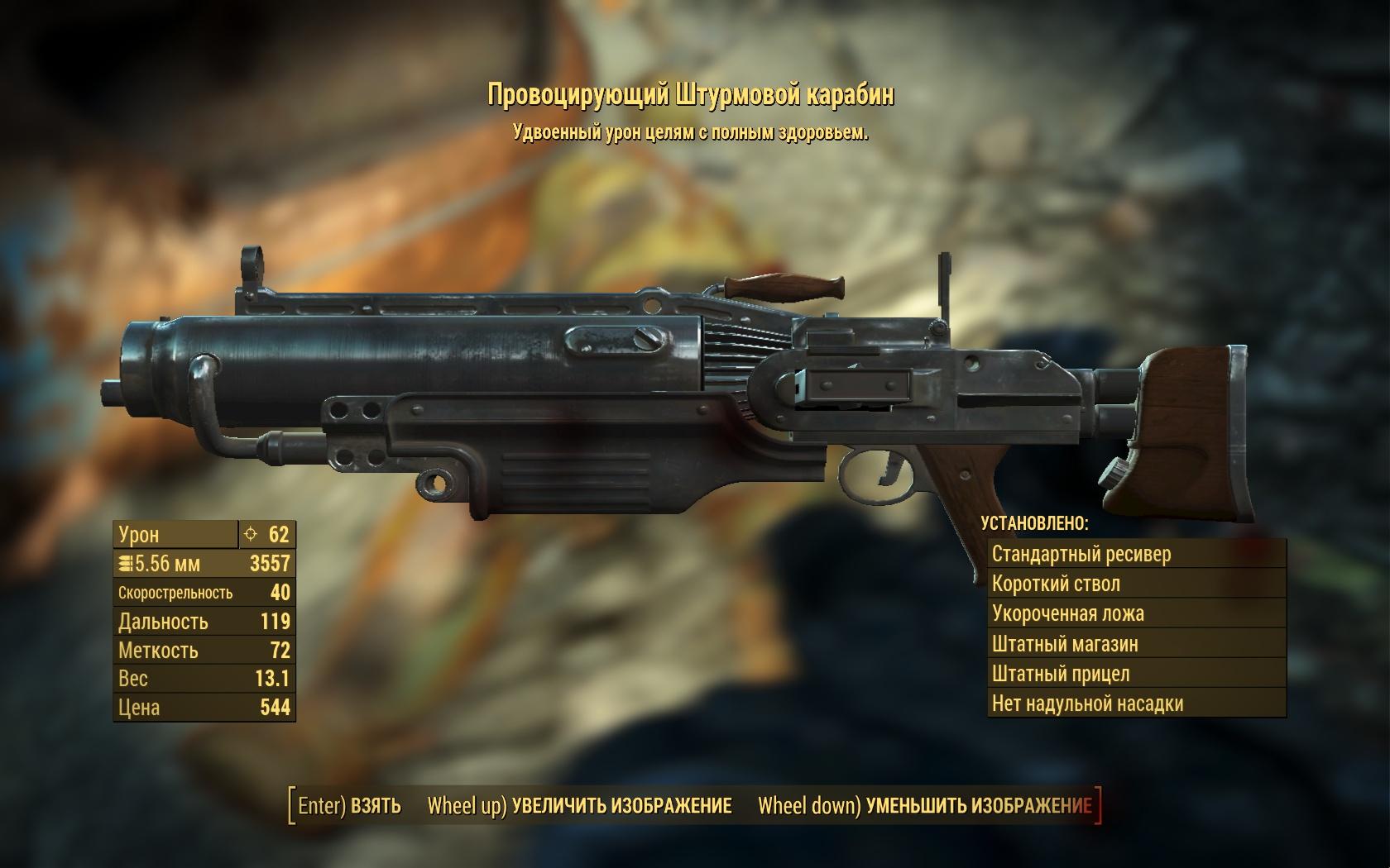 карабин - Fallout 4 Оружие, Провоцирующий, штурмовой