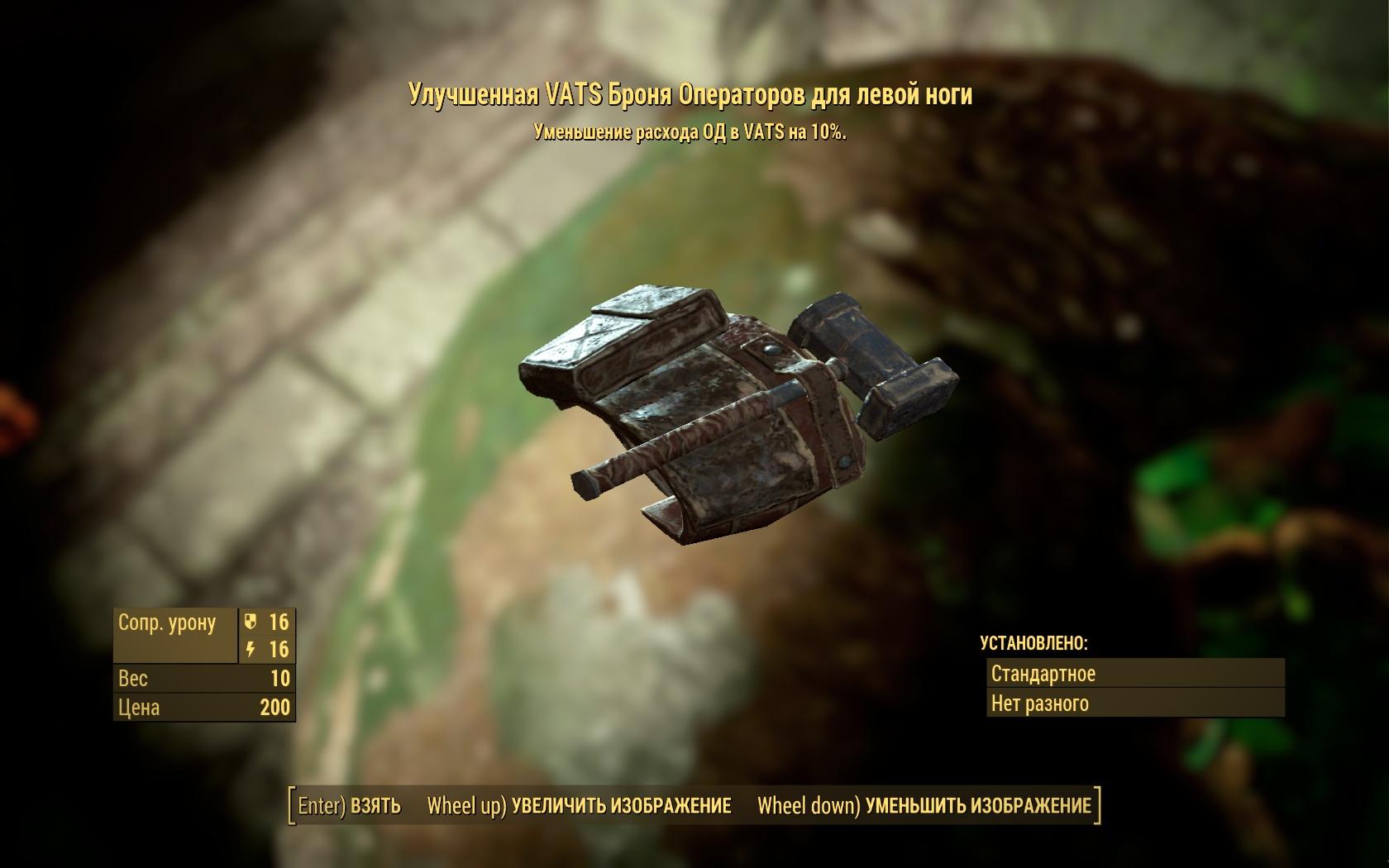 Улучшенная VATS броня Операторов для левой ноги - Fallout 4 VATS, броня, Одежда, Улучшенная