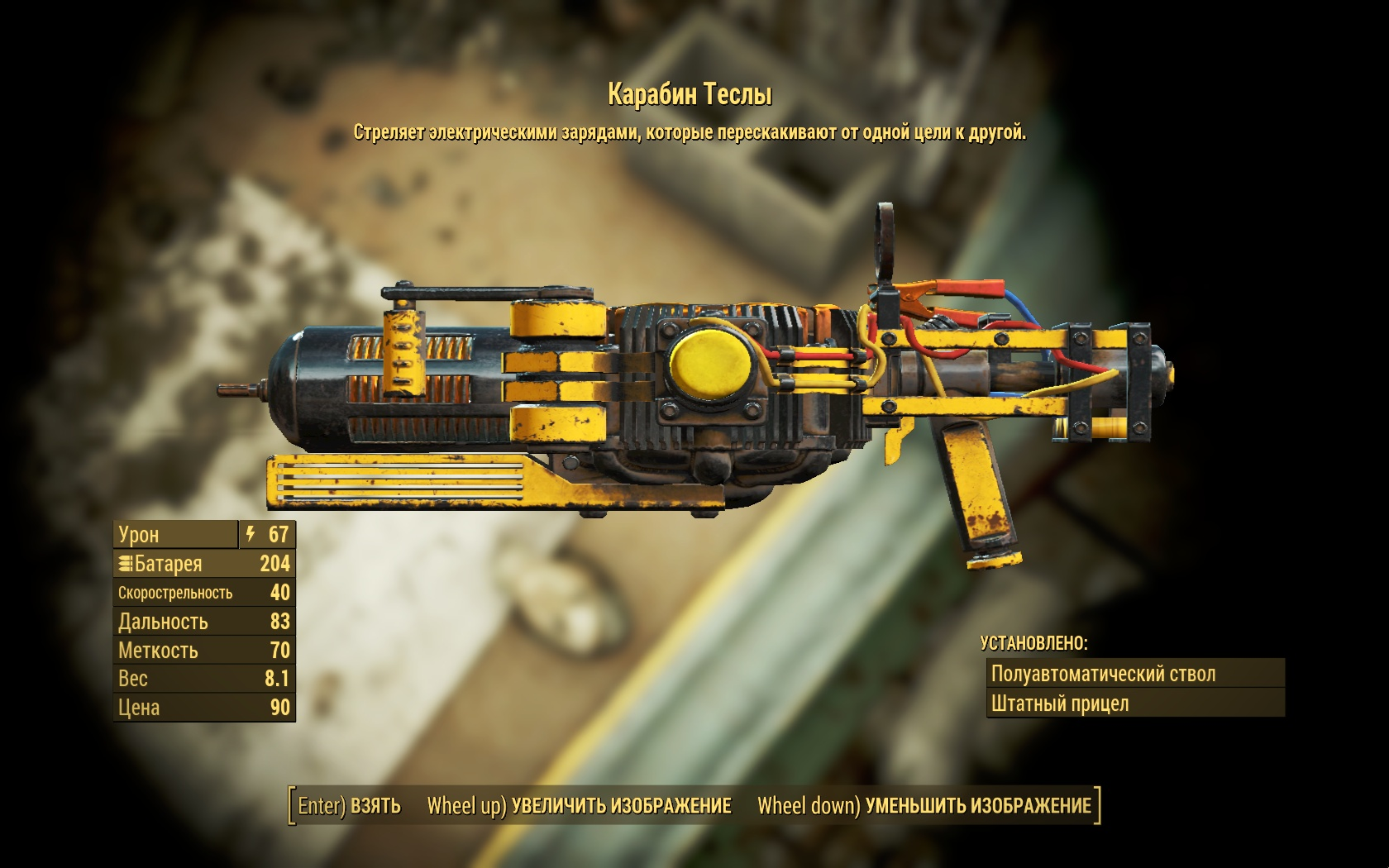карабин - Fallout 4 антенна, Карабин Теслы, оружие, Спутниковая антенна базы Форт-Хаген, Тесла, Форт-Хаген