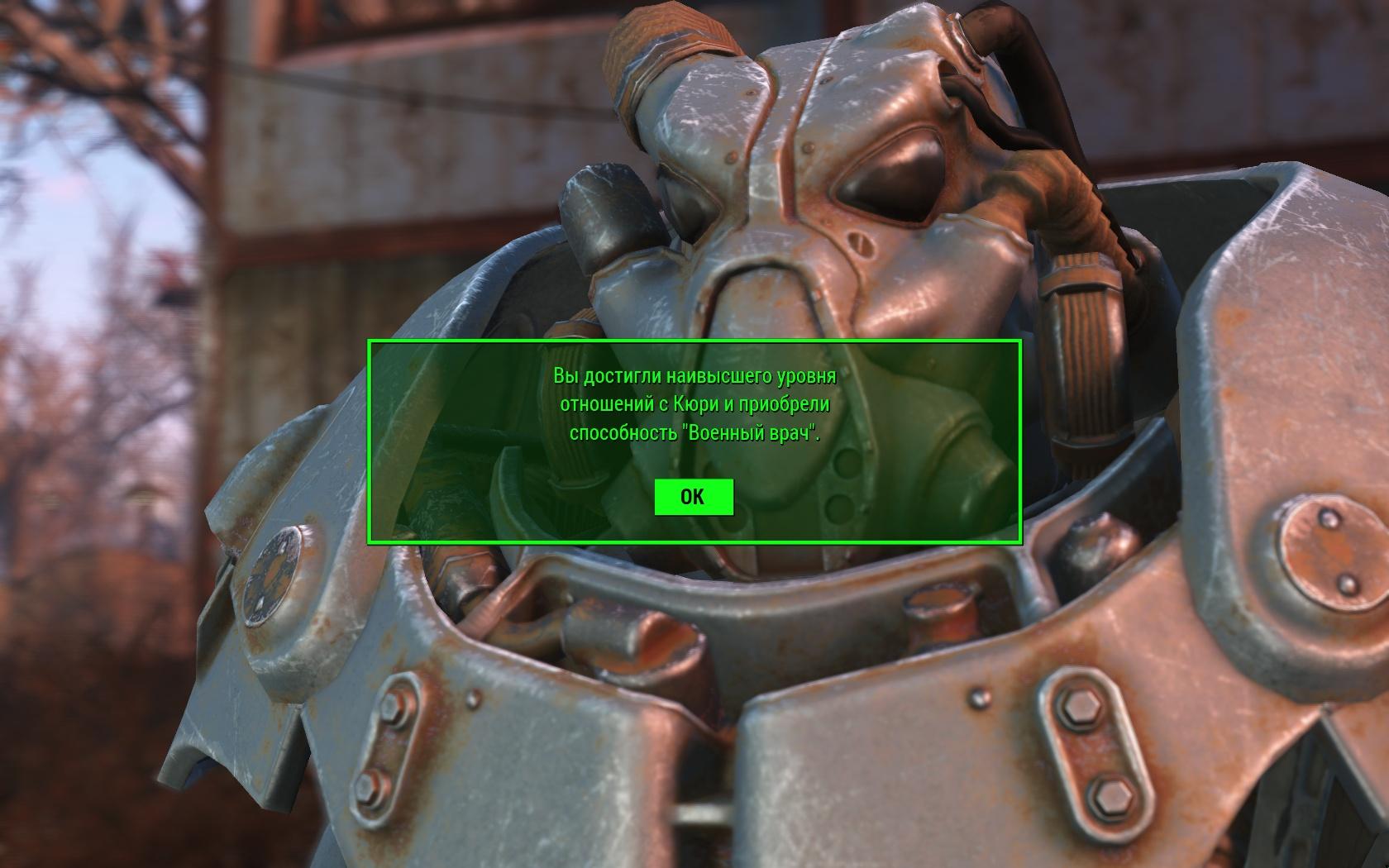 Всеисцеляющая сестра милосердия Кюри. Наивысший уровень отношений - Fallout 4 Военный врач