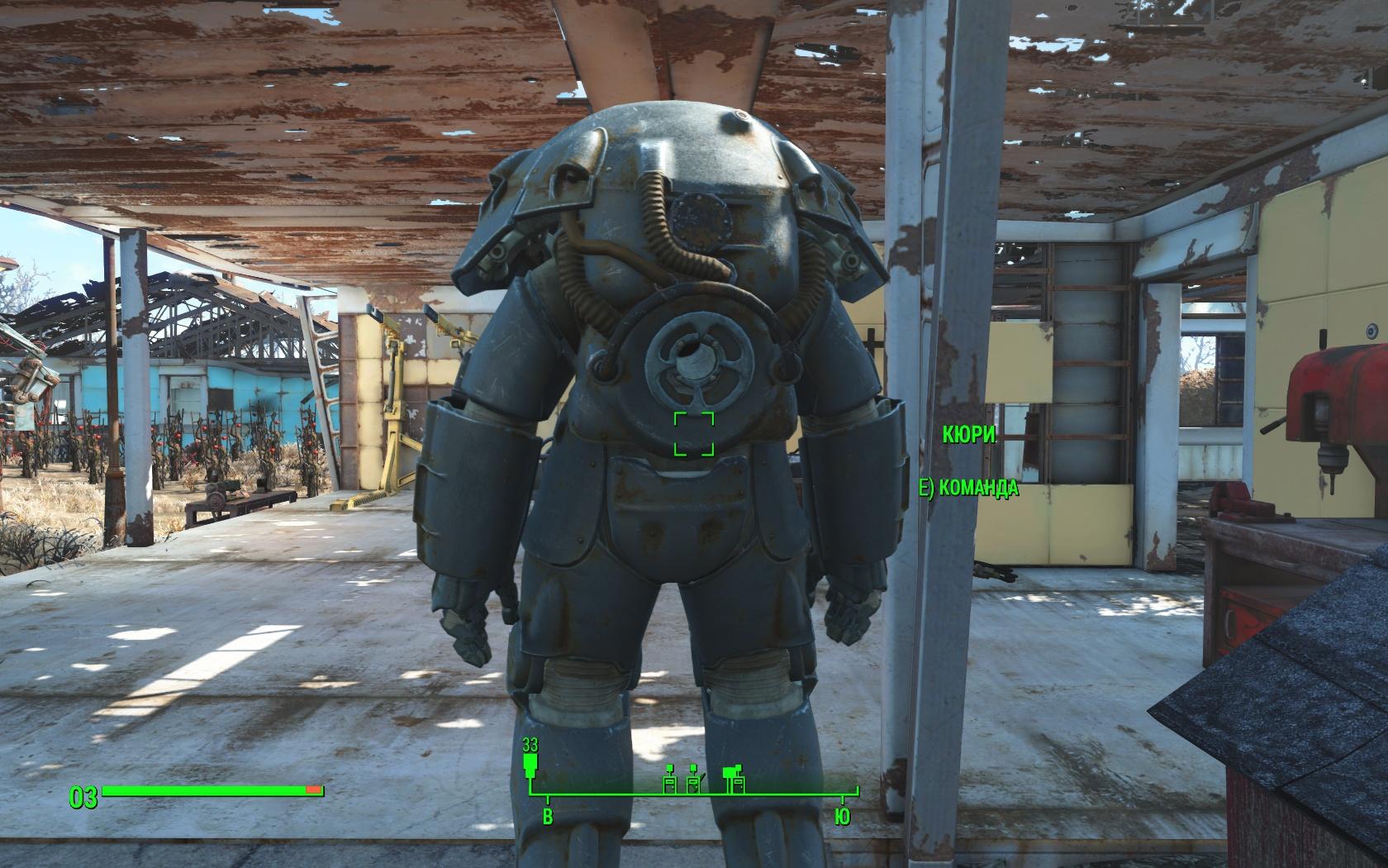 Кюри не нужен ядерный блок для силовой брони - по команде и так залезла - Fallout 4 блок, броня, силовая, силовая броня, ядерный