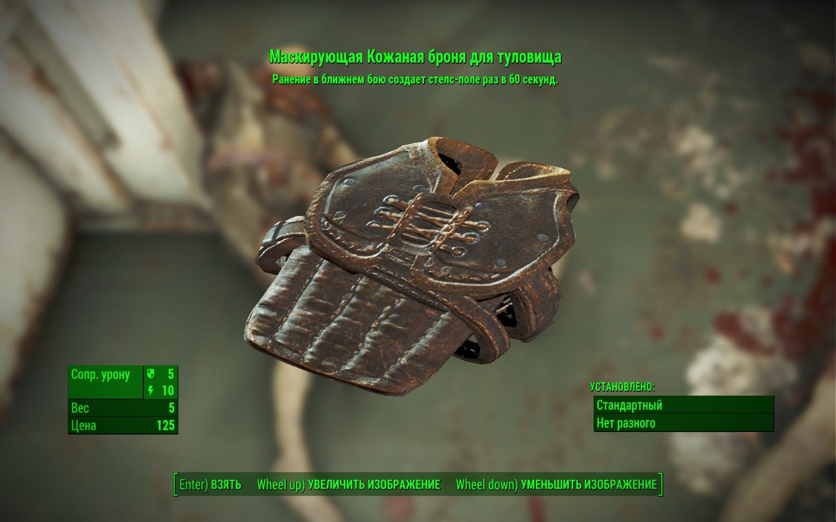 Маскирующая кожаная броня для туловища - Fallout 4 броня, кожаная, Маскирующая, Одежда