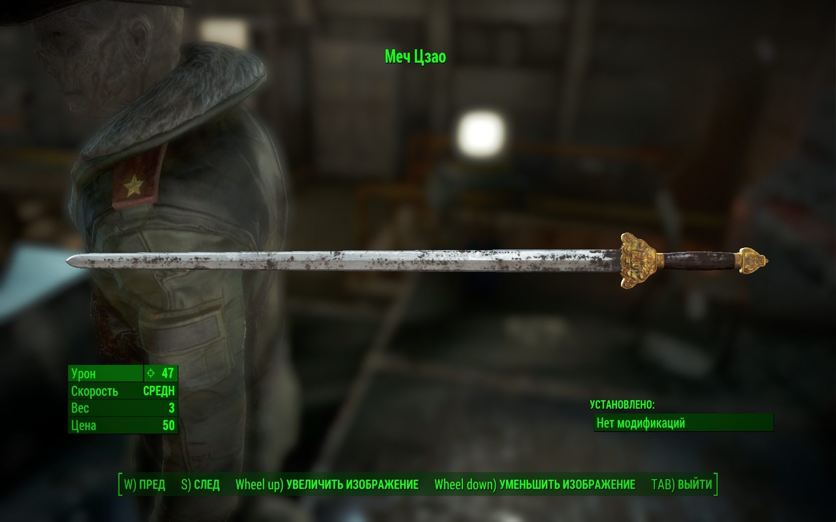 капитан - Fallout 4 Здесь могут водиться монстры, Капитан Цзао, Меч Цзао, Оружие, подлодка, подлодка Янцзы, Цзао, Янцзы
