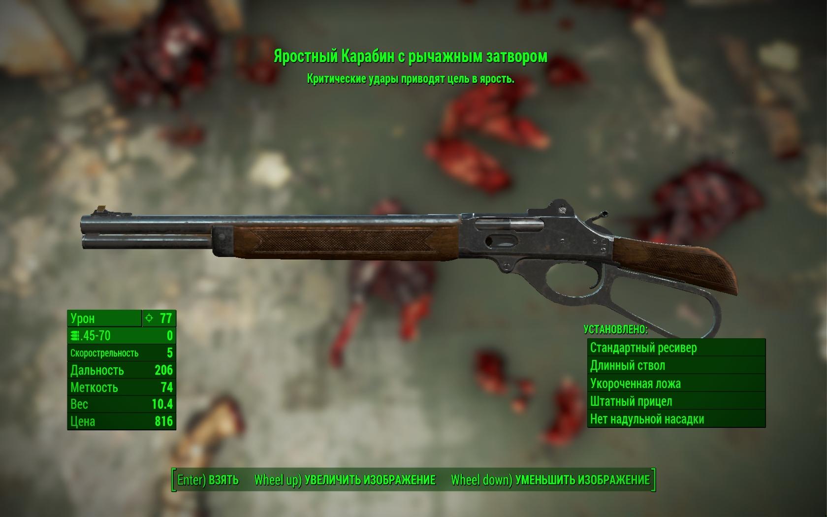 карабин - Fallout 4 Оружие, рычажный, Яростный