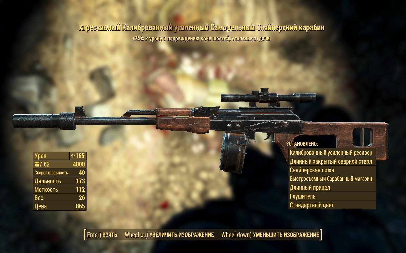 карабин - Fallout 4 Агрессивный, калиброванный, Оружие, самодельный, снайперский, усиленный