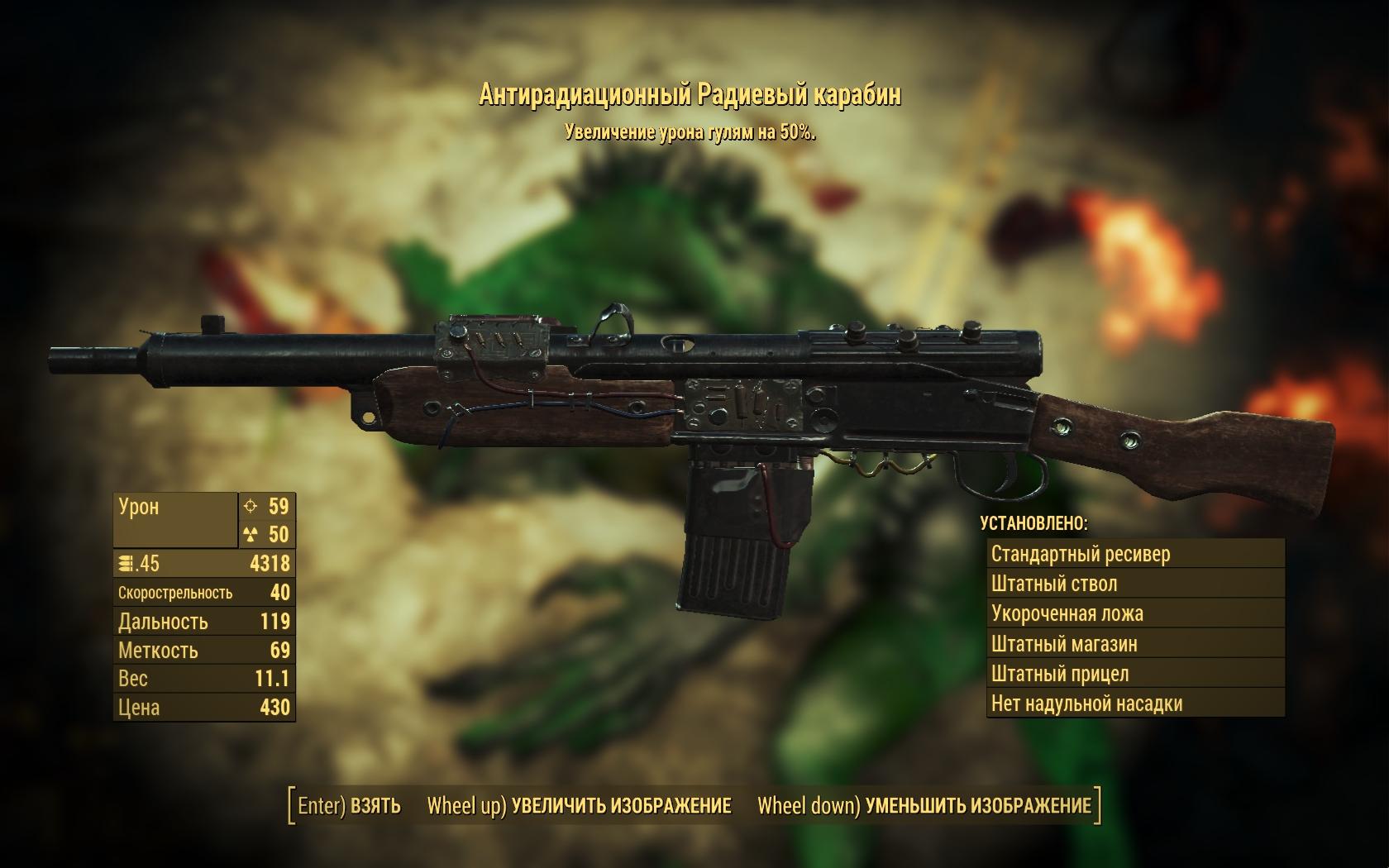 карабин - Fallout 4 Антирадиационный, Оружие, радиевый