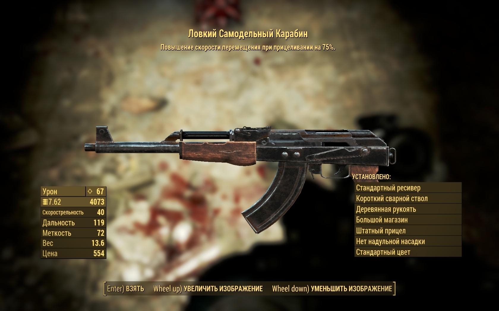 карабин - Fallout 4 Ловкий, Оружие, самодельный