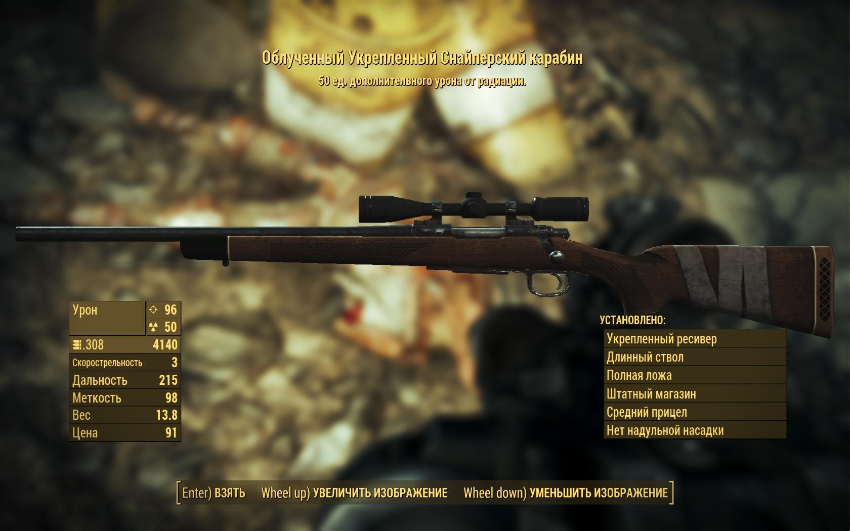 карабин - Fallout 4 Облучённый, Оружие, снайперский, укреплённый
