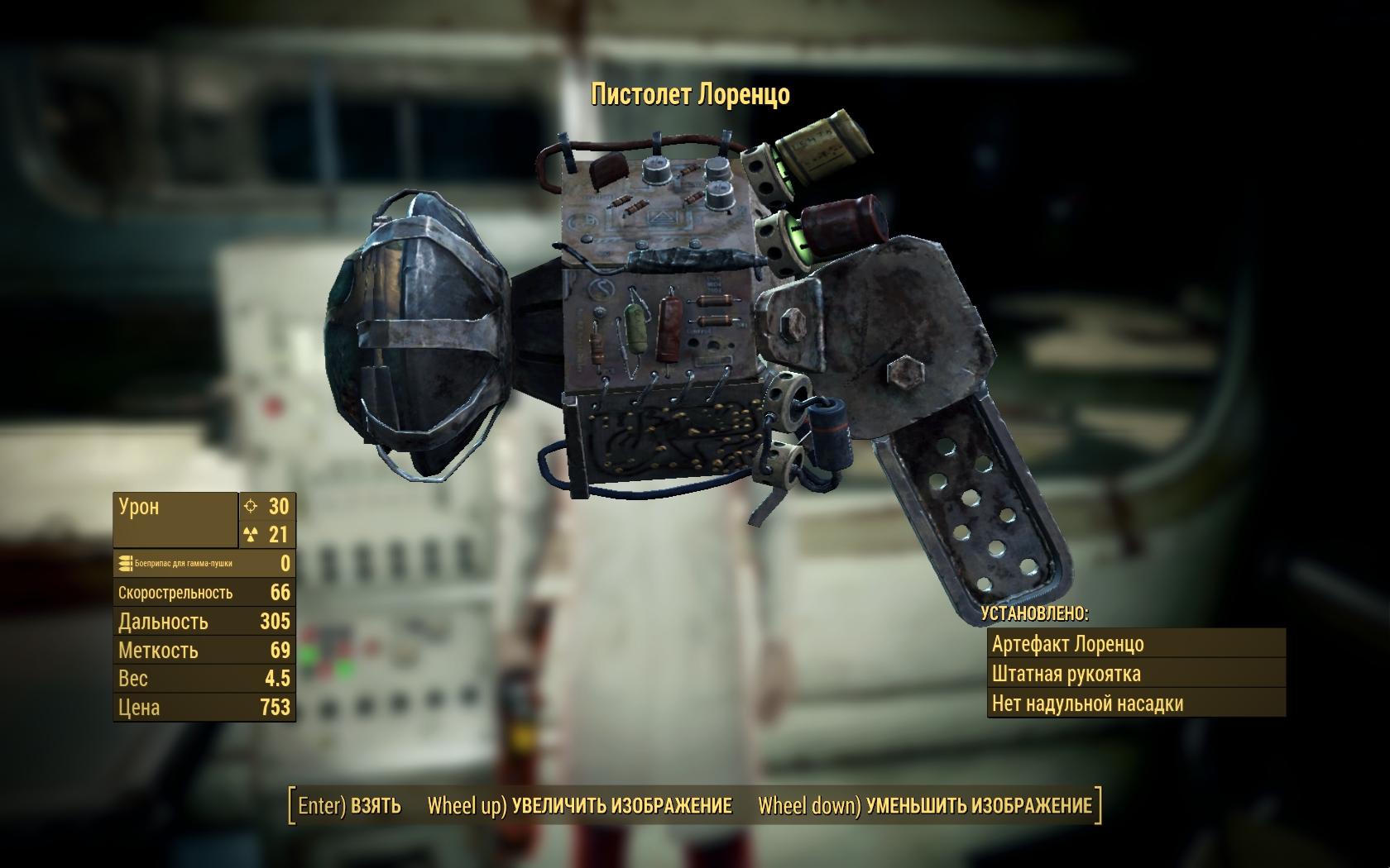 Пистолет Лоренцо - Fallout 4 Лоренцо, Оружие, Пистолет Лоренцо