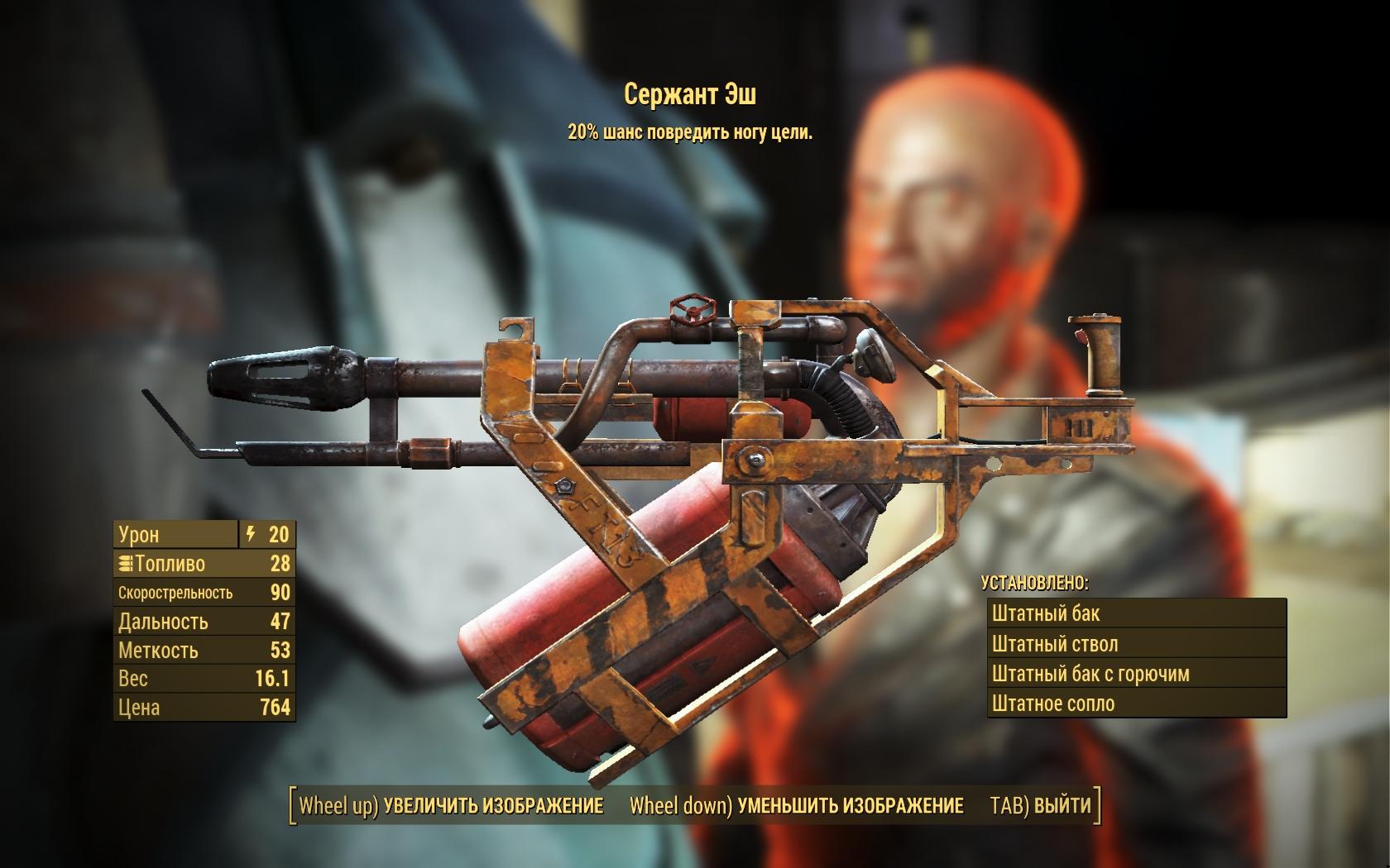 Сержант Эш - Fallout 4 Оружие, Сержант, Сержант Эш, Эш