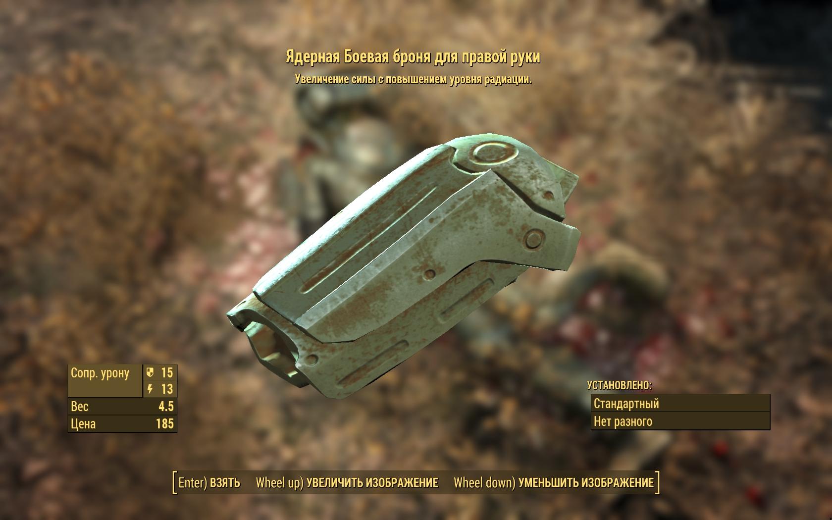Ядерная боевая броня для правой руки - Fallout 4 броня, Одежда, Ядерная
