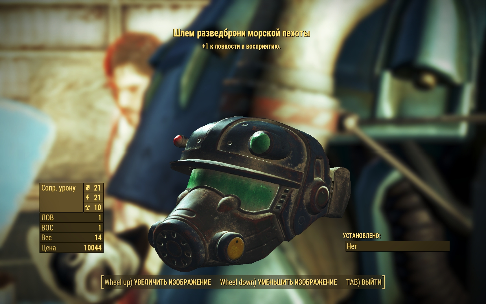Шлем разведброни морской пехоты (Фар-Харбор) - Fallout 4 морская пехота, Одежда, разведброня
