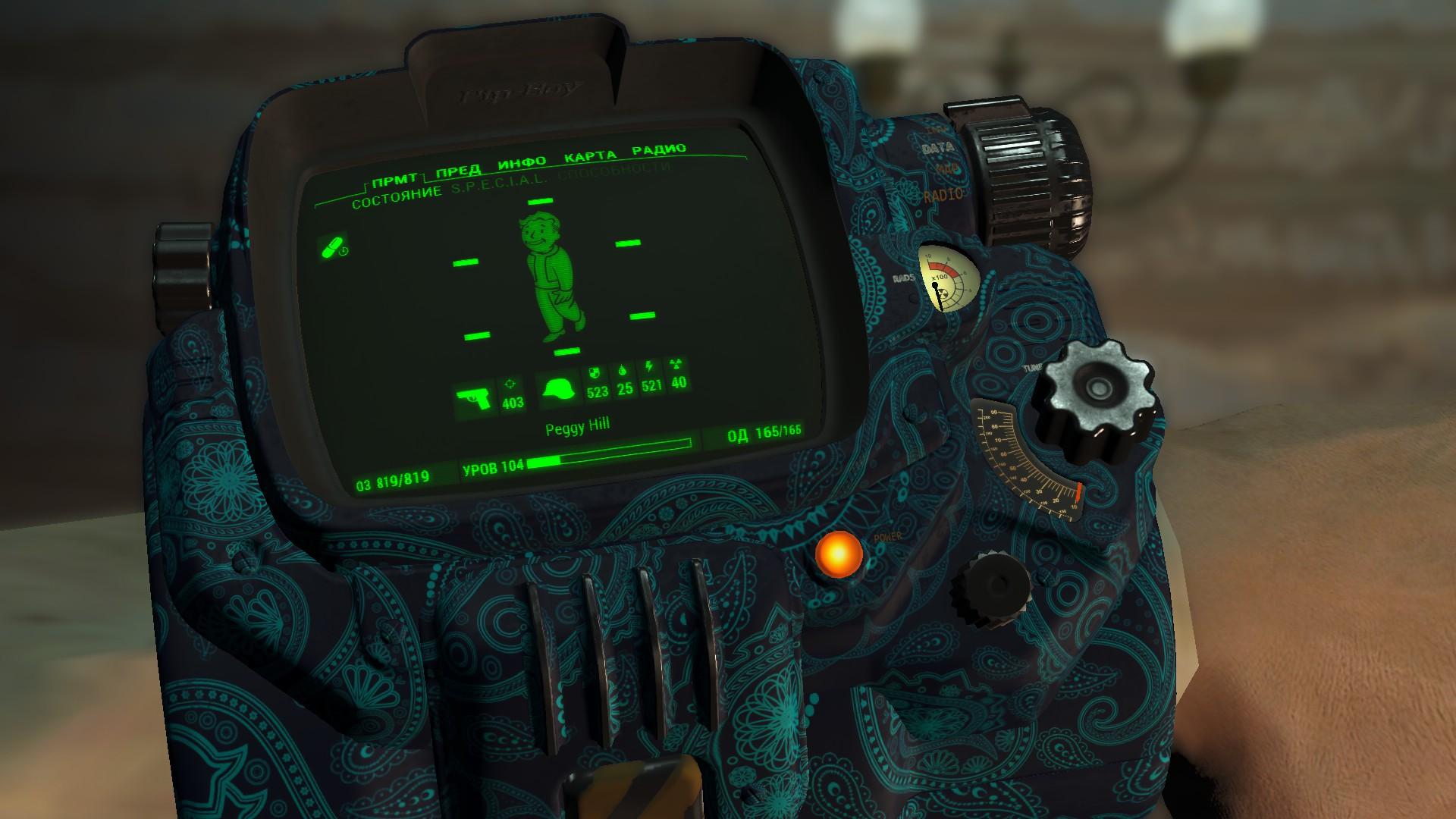 Скины Пип-Боя - Fallout 4