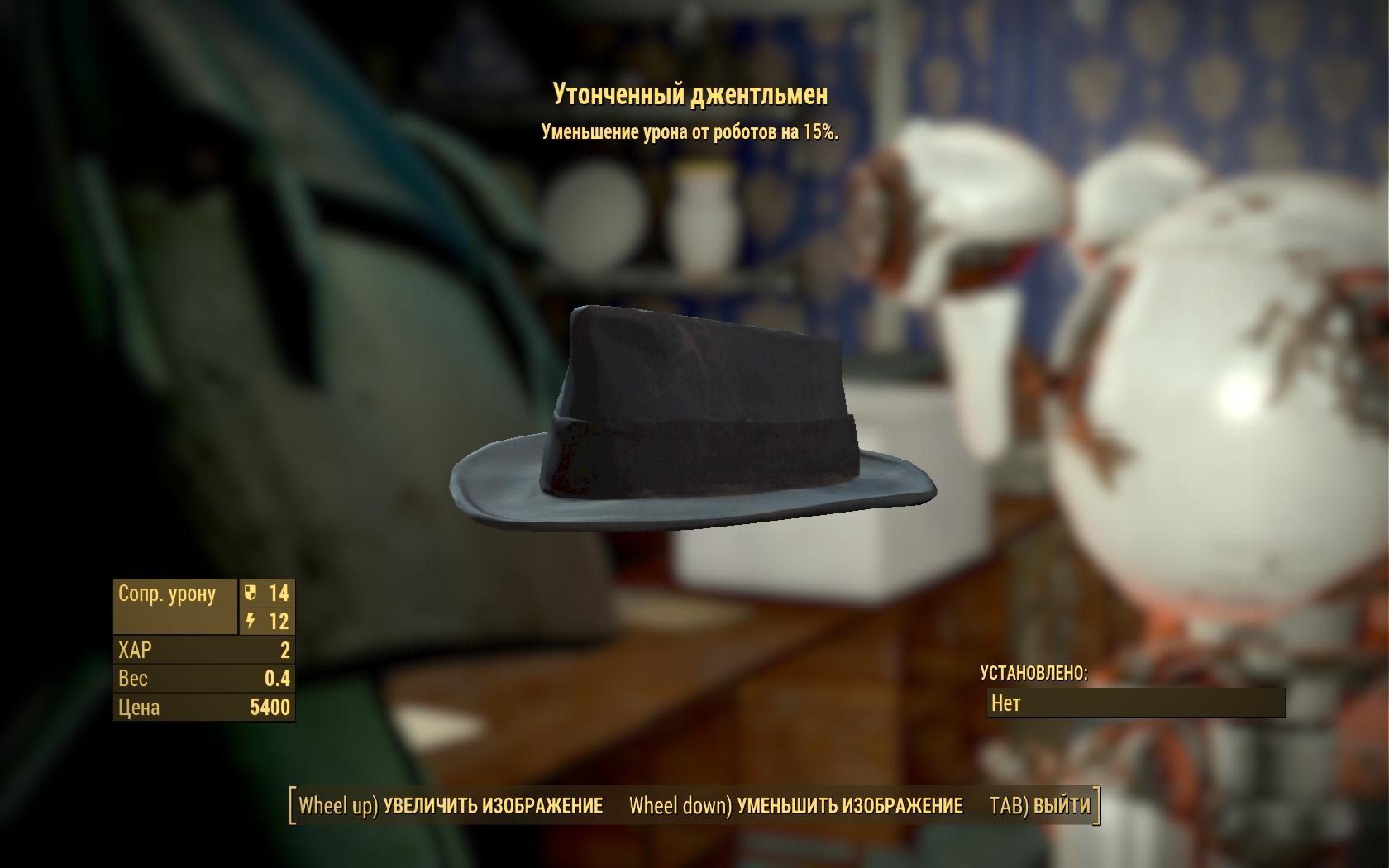 Утончённый джентльмен (Фар-Харбор) - Fallout 4 джентльмен, Одежда, Утончённый, Утончённый джентльмен