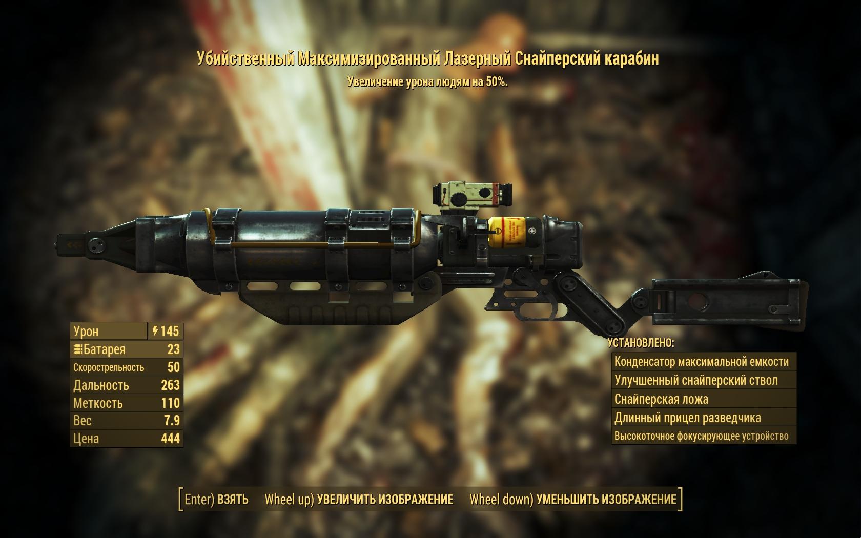 карабин - Fallout 4 лазерный, максимизированный, Оружие, снайперский, Убийственный