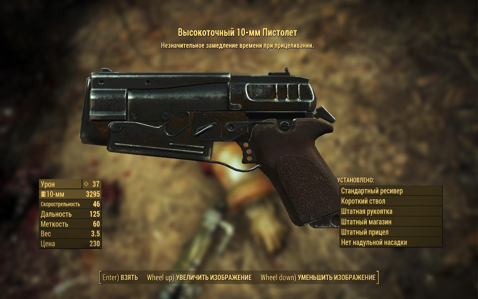 Высокоточный 10-мм пистолет - Fallout 4 10-мм, Высокоточный, Оружие