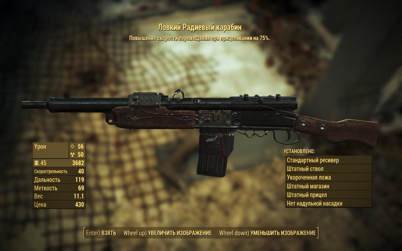 карабин - Fallout 4 Ловкий, Оружие, радиевый