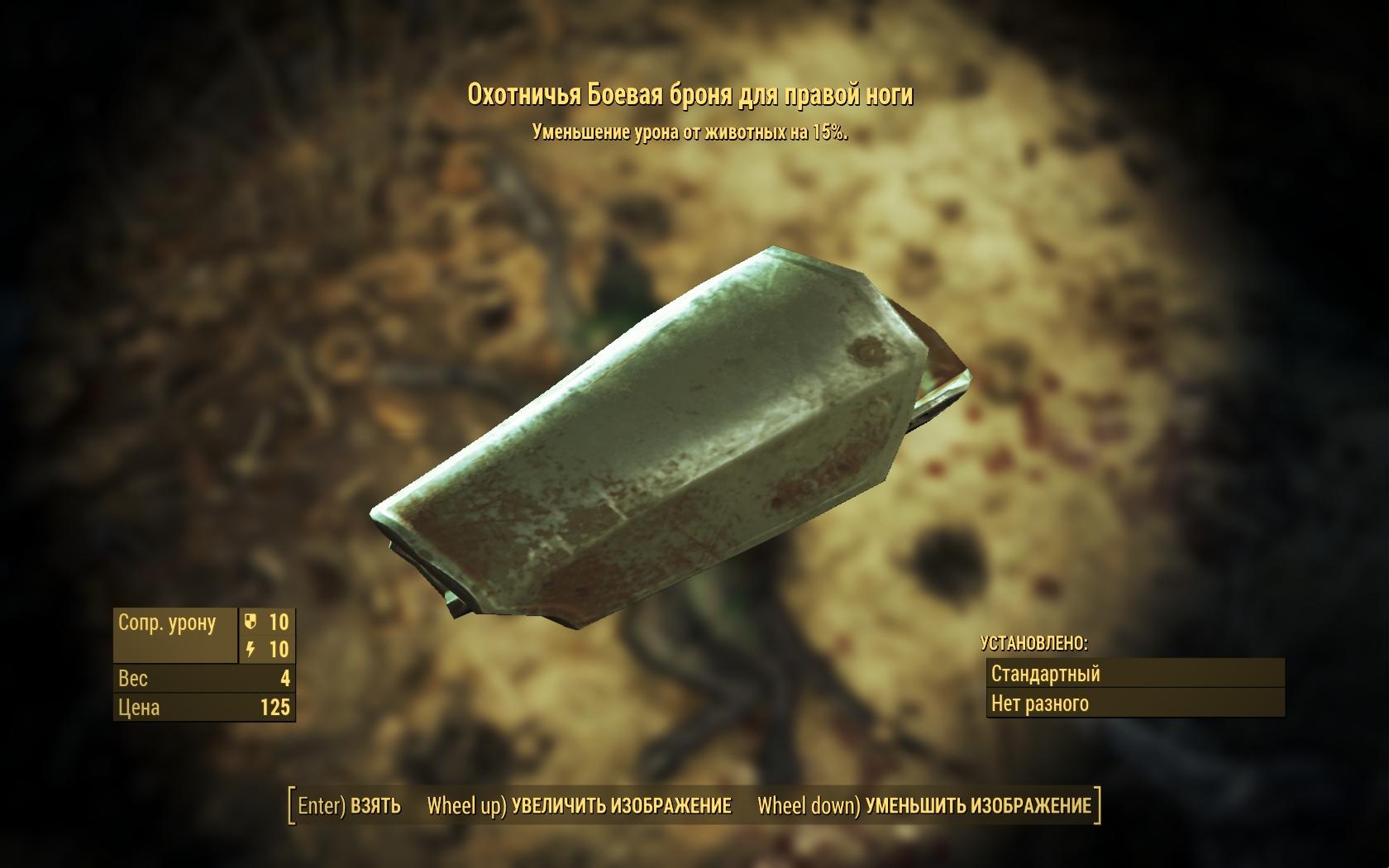 Охотничья боевая броня для правой ноги - Fallout 4 броня, Одежда, Охотничья