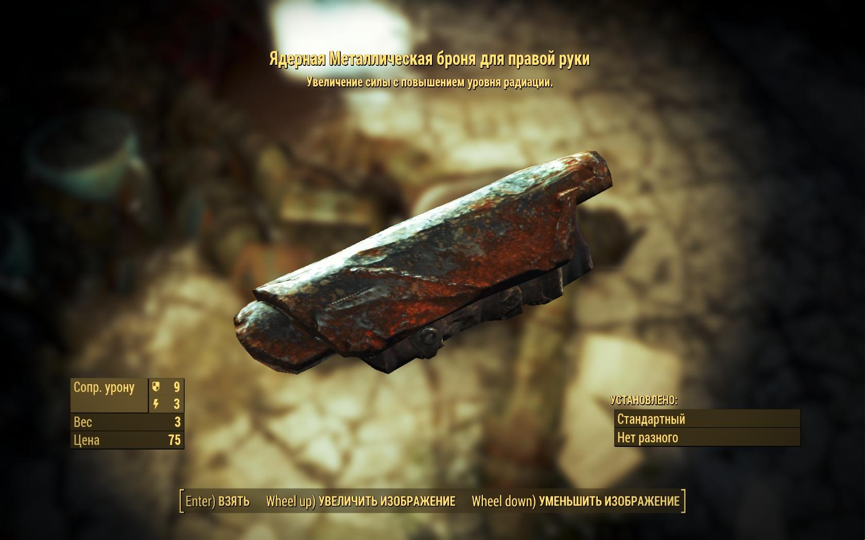 Ядерная металлическая броня для правой руки - Fallout 4 броня, металлическая, Одежда, Ядерная