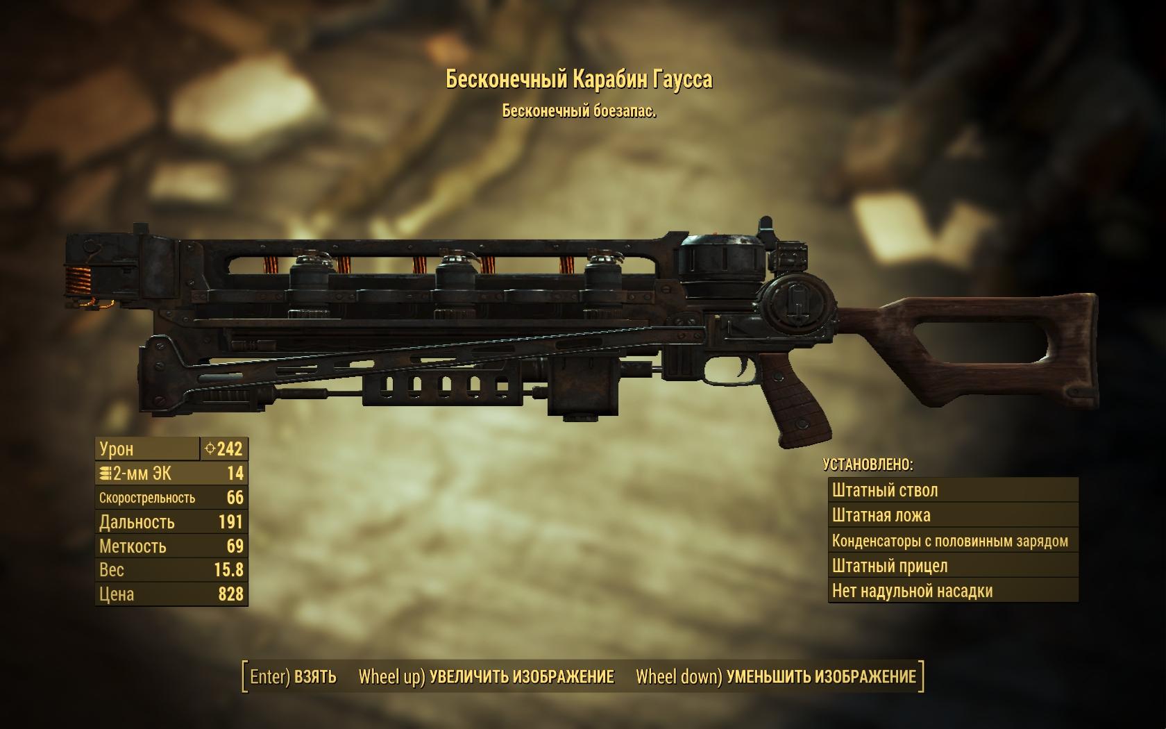 карабин - Fallout 4 Гаусс, Оружие