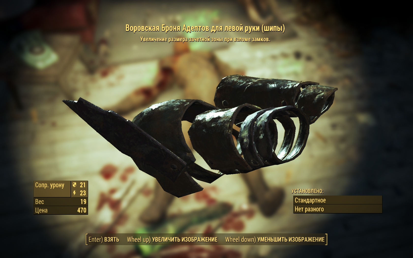 Воровская броня Адептов для левой руки (шипы) - Fallout 4 Адепты, броня, Воровская, Одежда, шипы