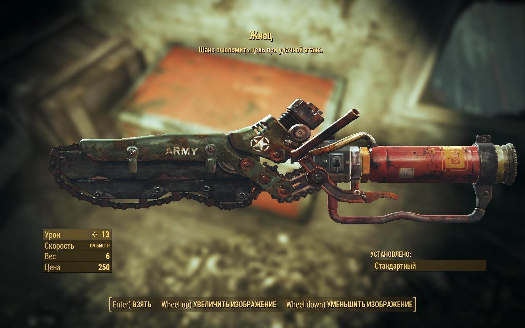 Жнец (Фар-Харбор) - Fallout 4 Жнец, Оружие
